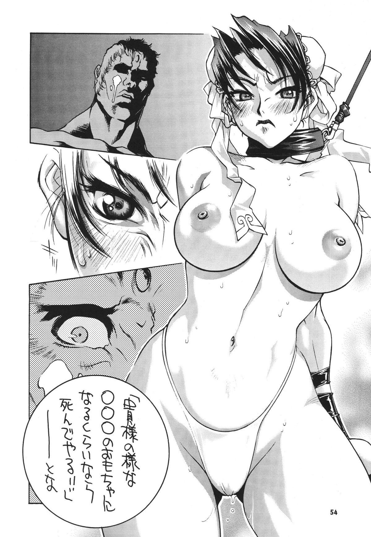 Kakutou Complete Gekan 54