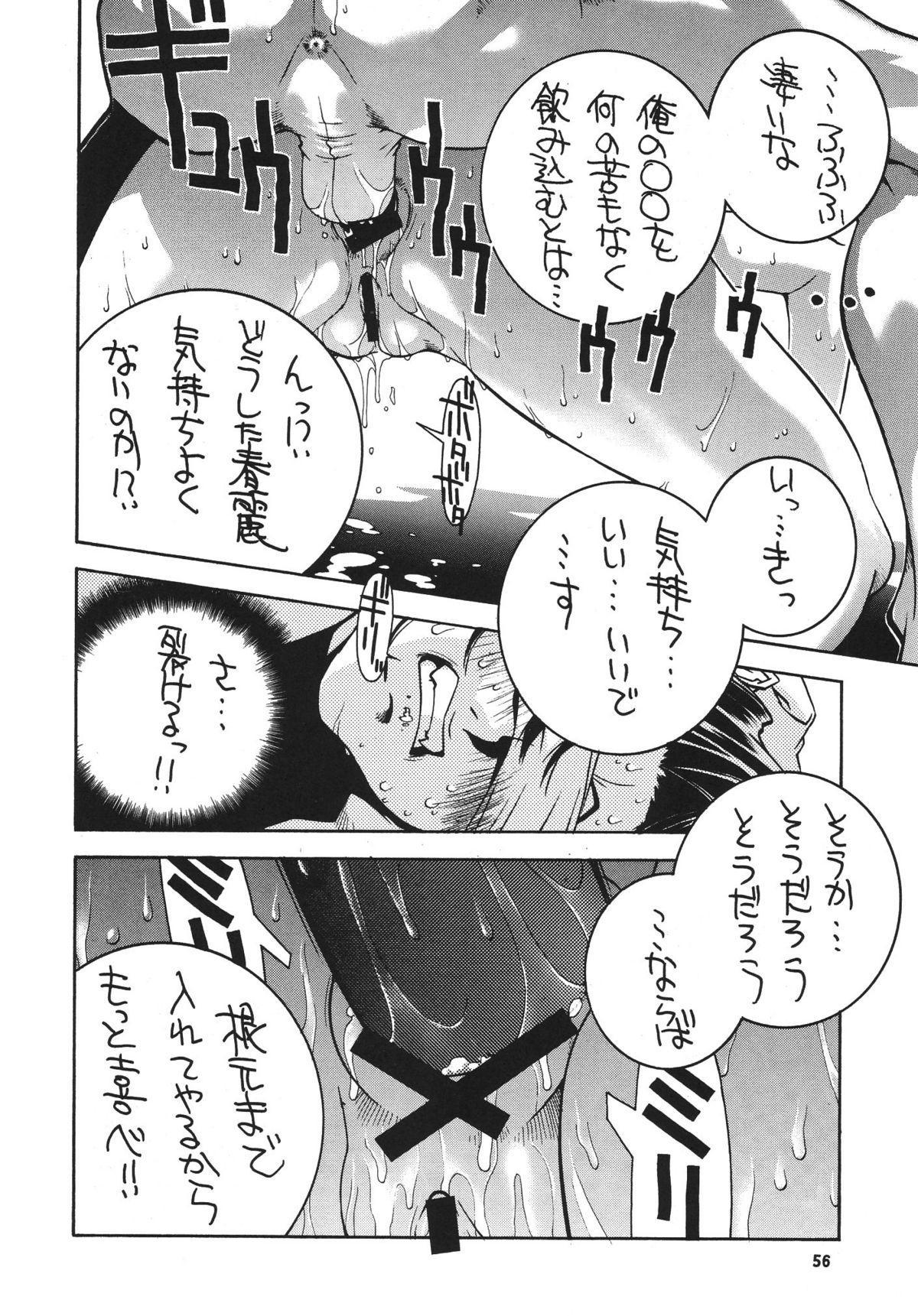 Kakutou Complete Gekan 56