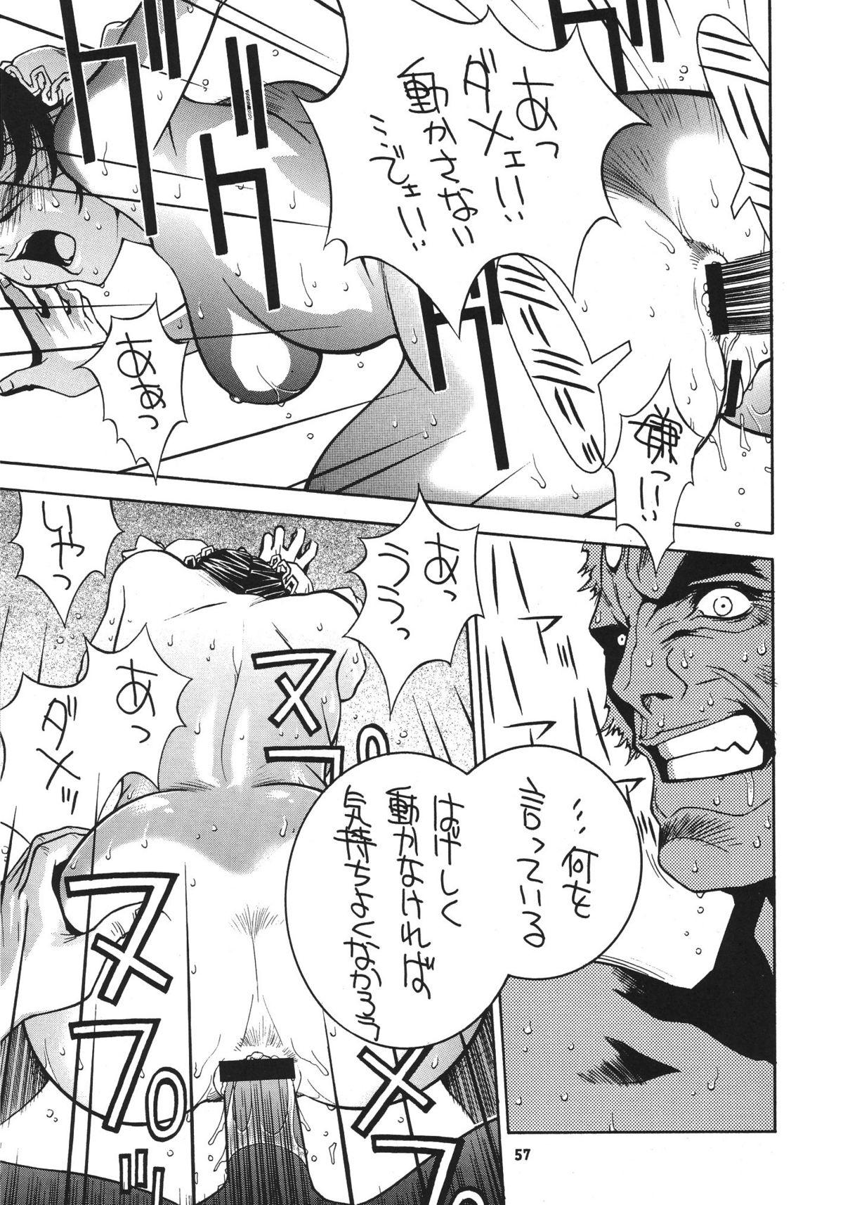 Kakutou Complete Gekan 57