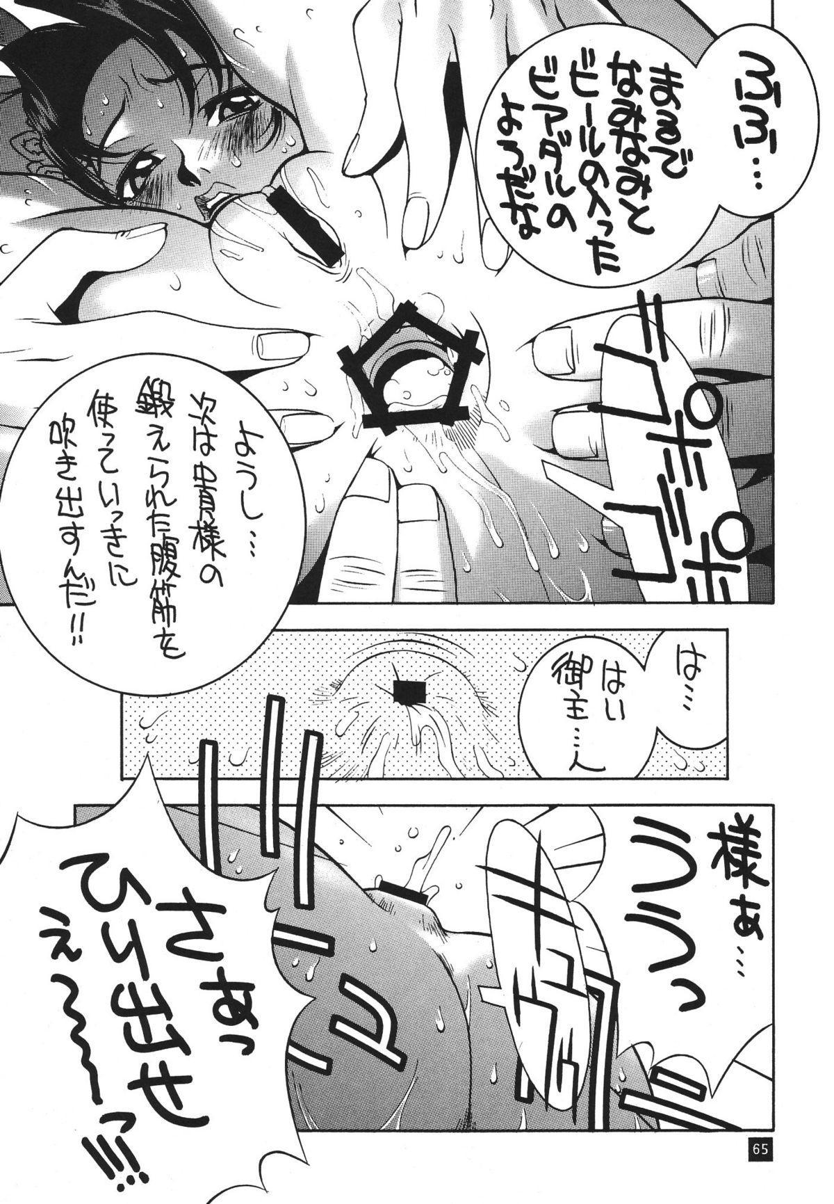 Kakutou Complete Gekan 65