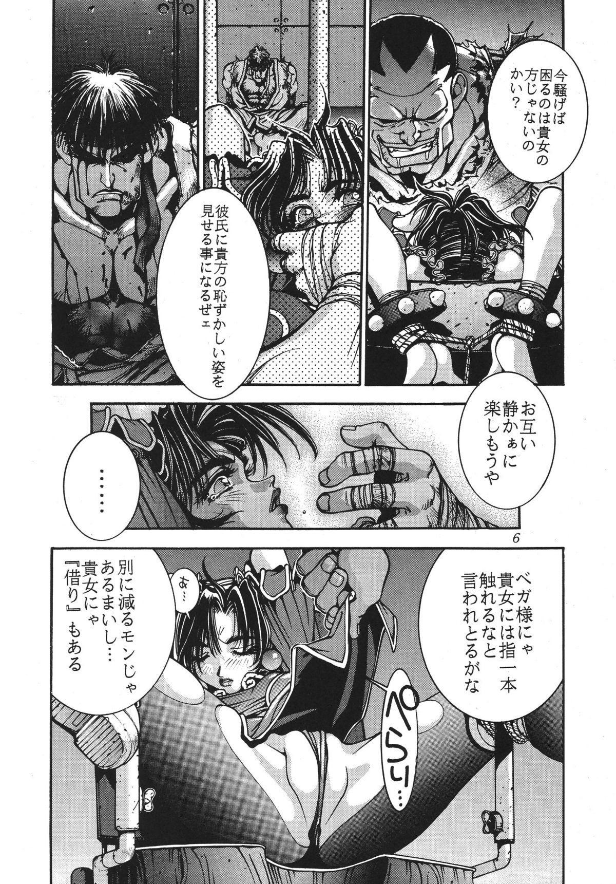 Kakutou Complete Gekan 6
