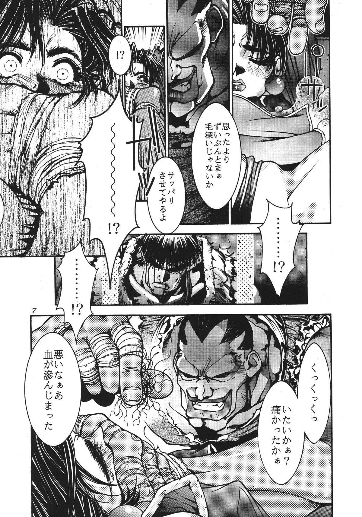 Kakutou Complete Gekan 7
