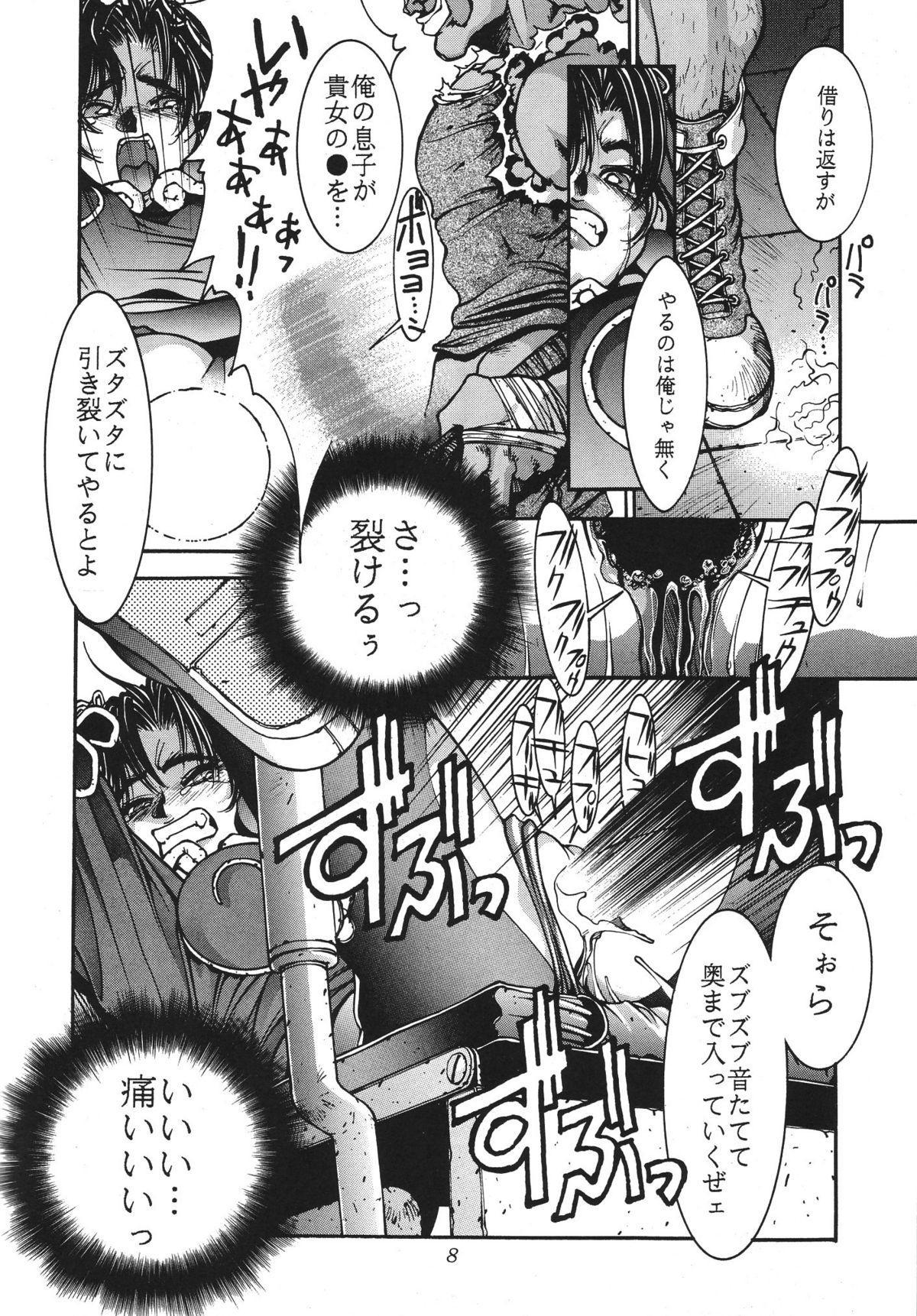 Kakutou Complete Gekan 8