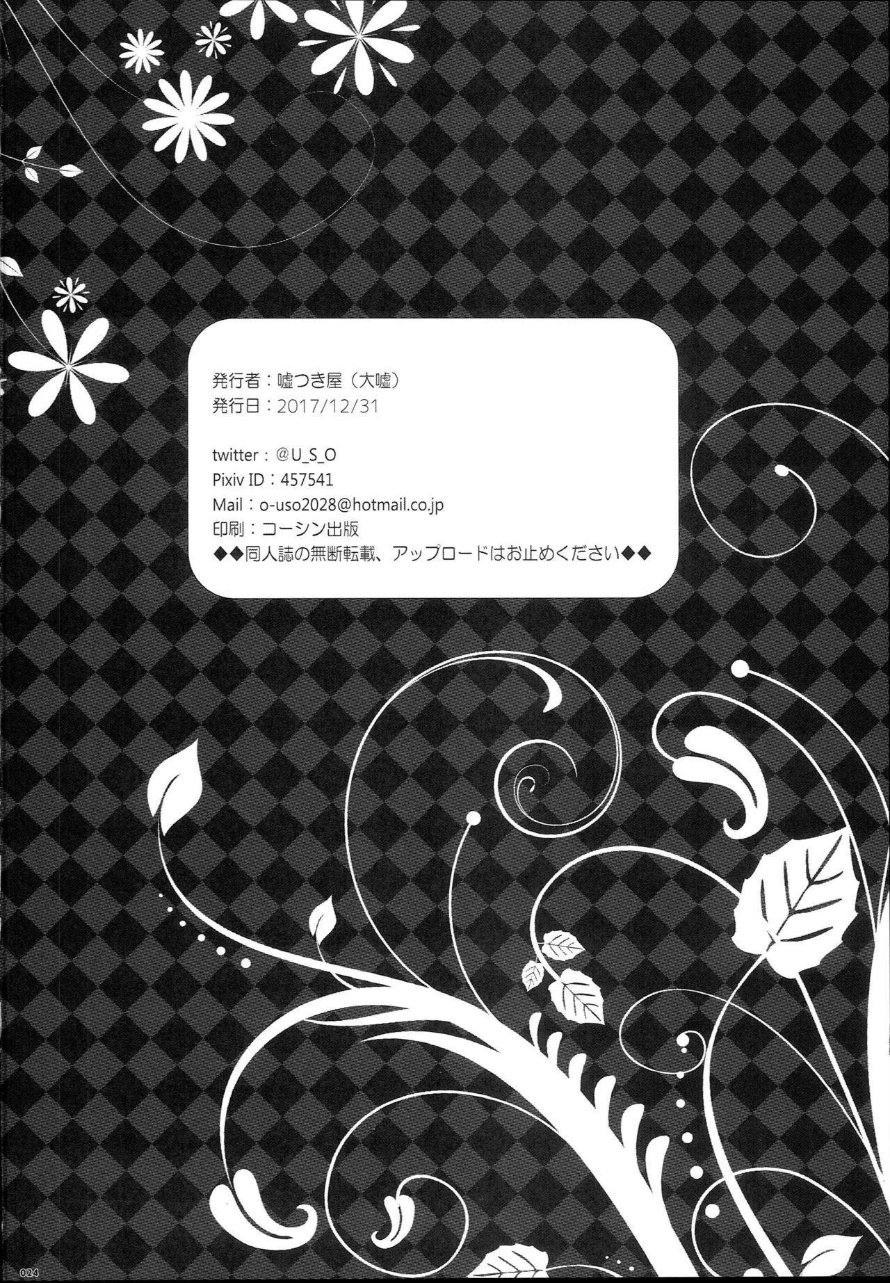 Kashima-chan no Oshiri o ijimeru Hon 23
