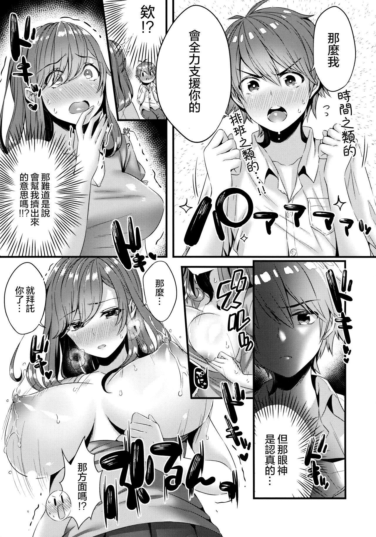 Pai Shota Milk 6