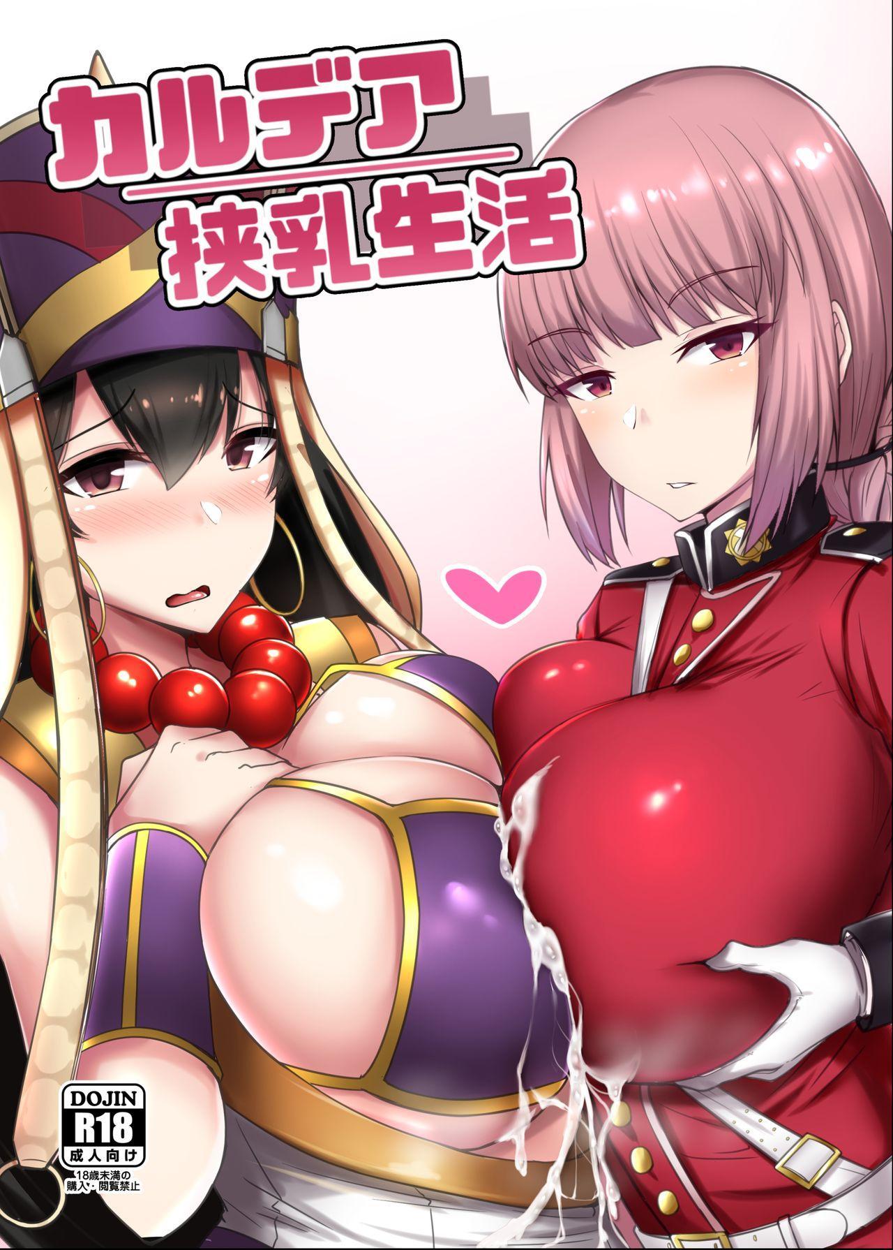 Chaldea Kyounyuu Seikatsu 0