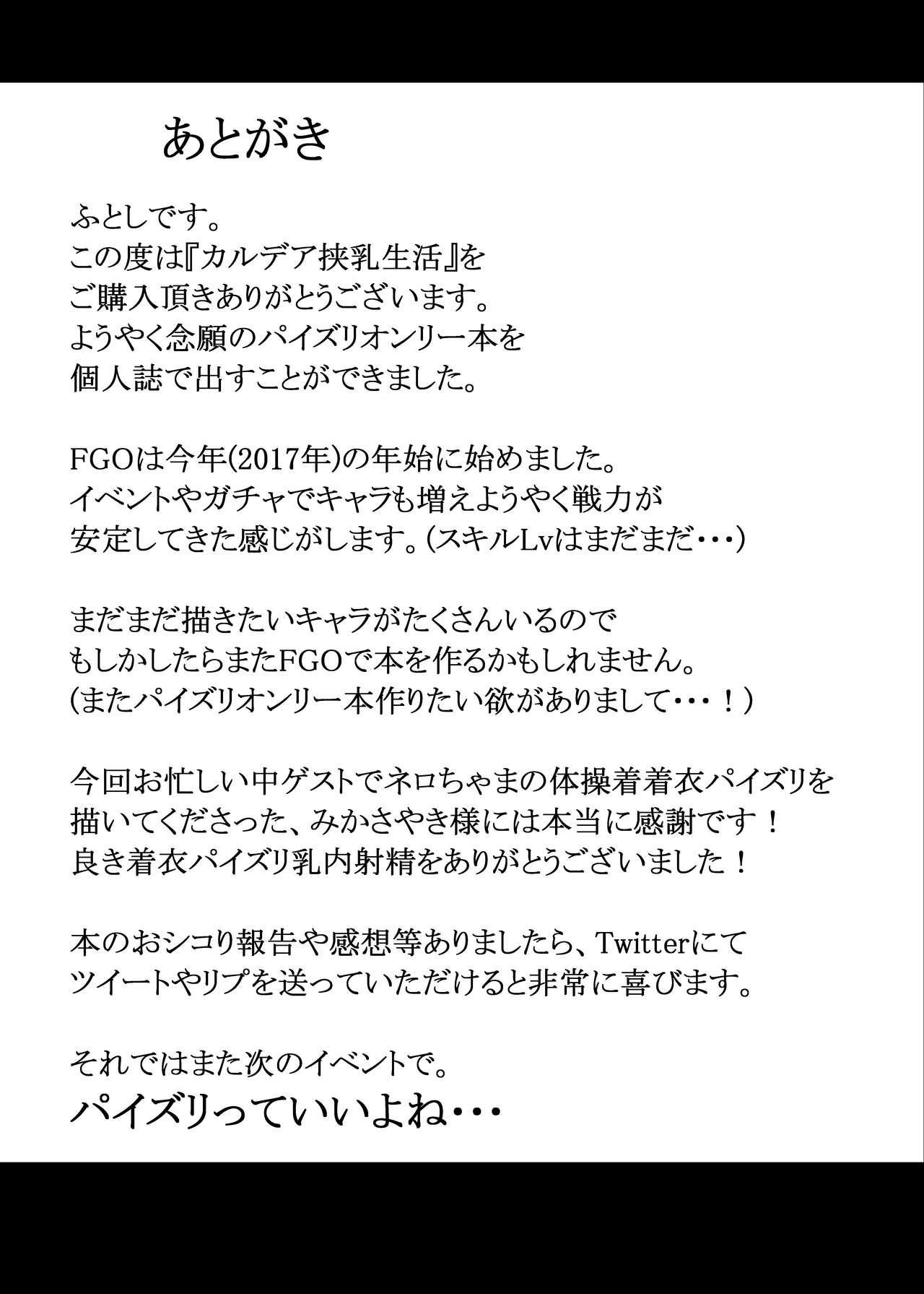 Chaldea Kyounyuu Seikatsu 20