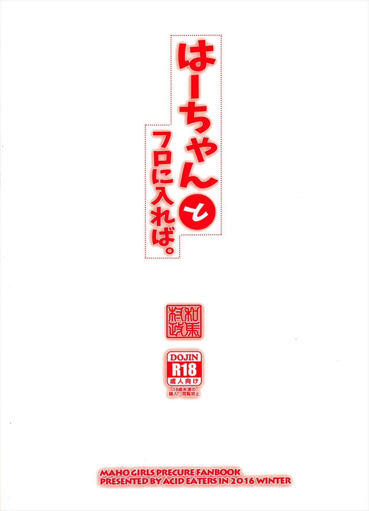 (C91) [ACID EATERS (Kazuma Muramasa)] Haa-chan to Furo ni Haireba.   Taking a Bath With Ha-chan. (Mahou Tsukai Precure!) [English] [nisashi13 + MaxChronos] 25