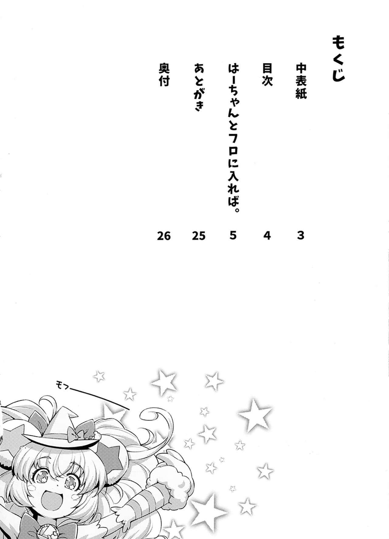 (C91) [ACID EATERS (Kazuma Muramasa)] Haa-chan to Furo ni Haireba.   Taking a Bath With Ha-chan. (Mahou Tsukai Precure!) [English] [nisashi13 + MaxChronos] 2