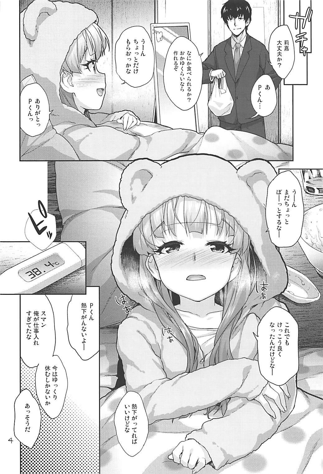Rika no Oshiri Challenge 2