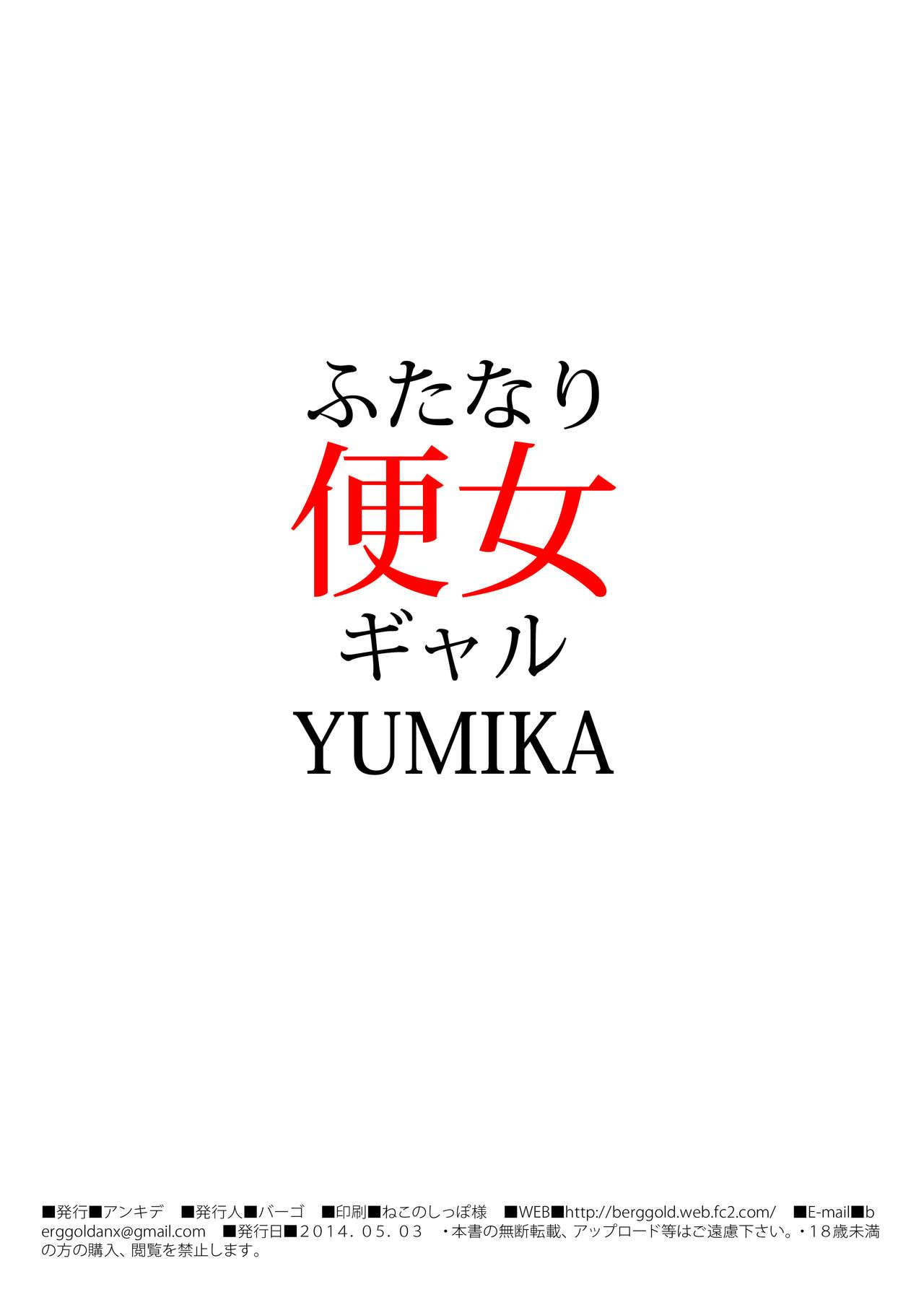 Futanari Benjo Gal YUMIKA 21