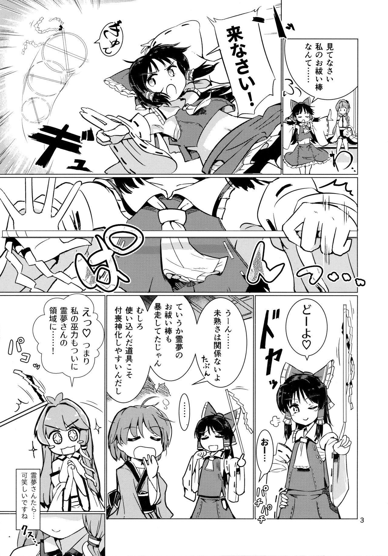 Sanae-san no Oharaibou ni Naritai!! 3
