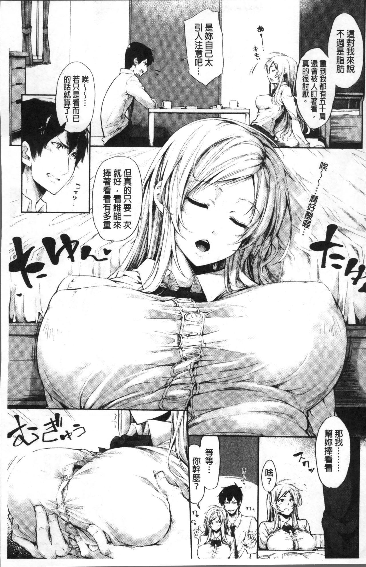 Koakuma Kanojo no Sex Jijou. 9