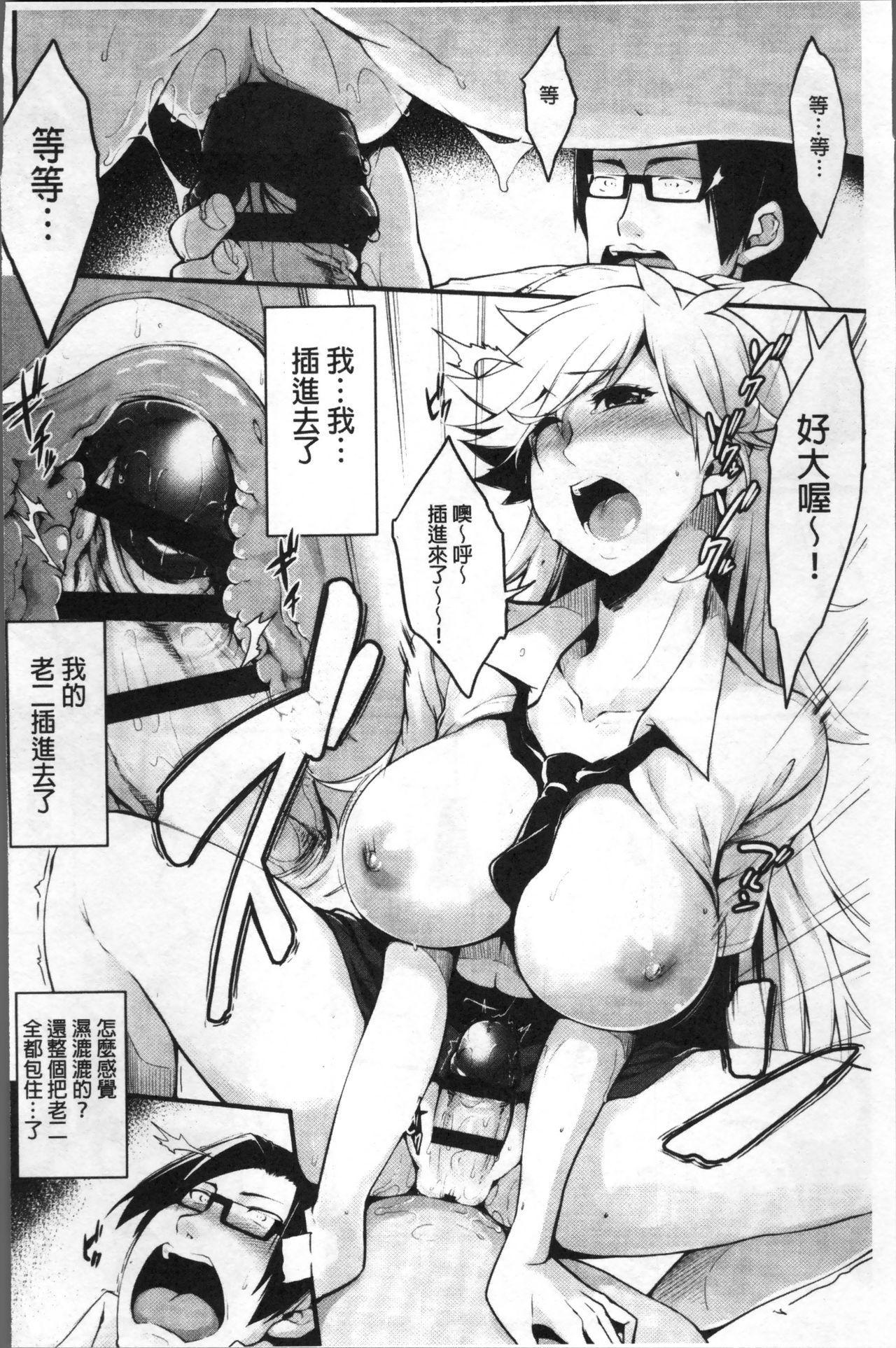 Koakuma Kanojo no Sex Jijou. 104
