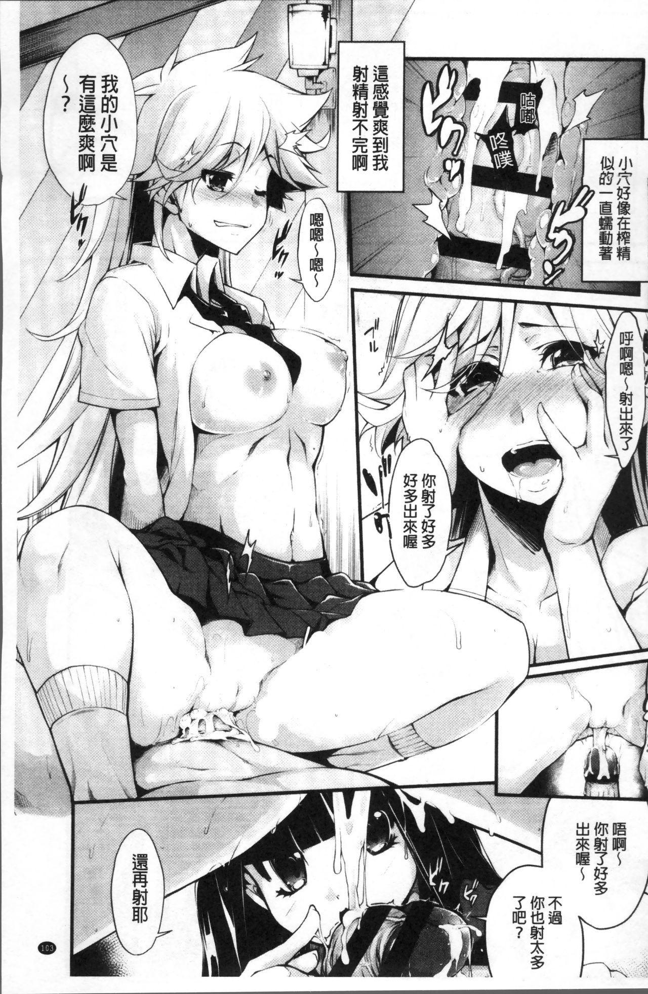 Koakuma Kanojo no Sex Jijou. 107