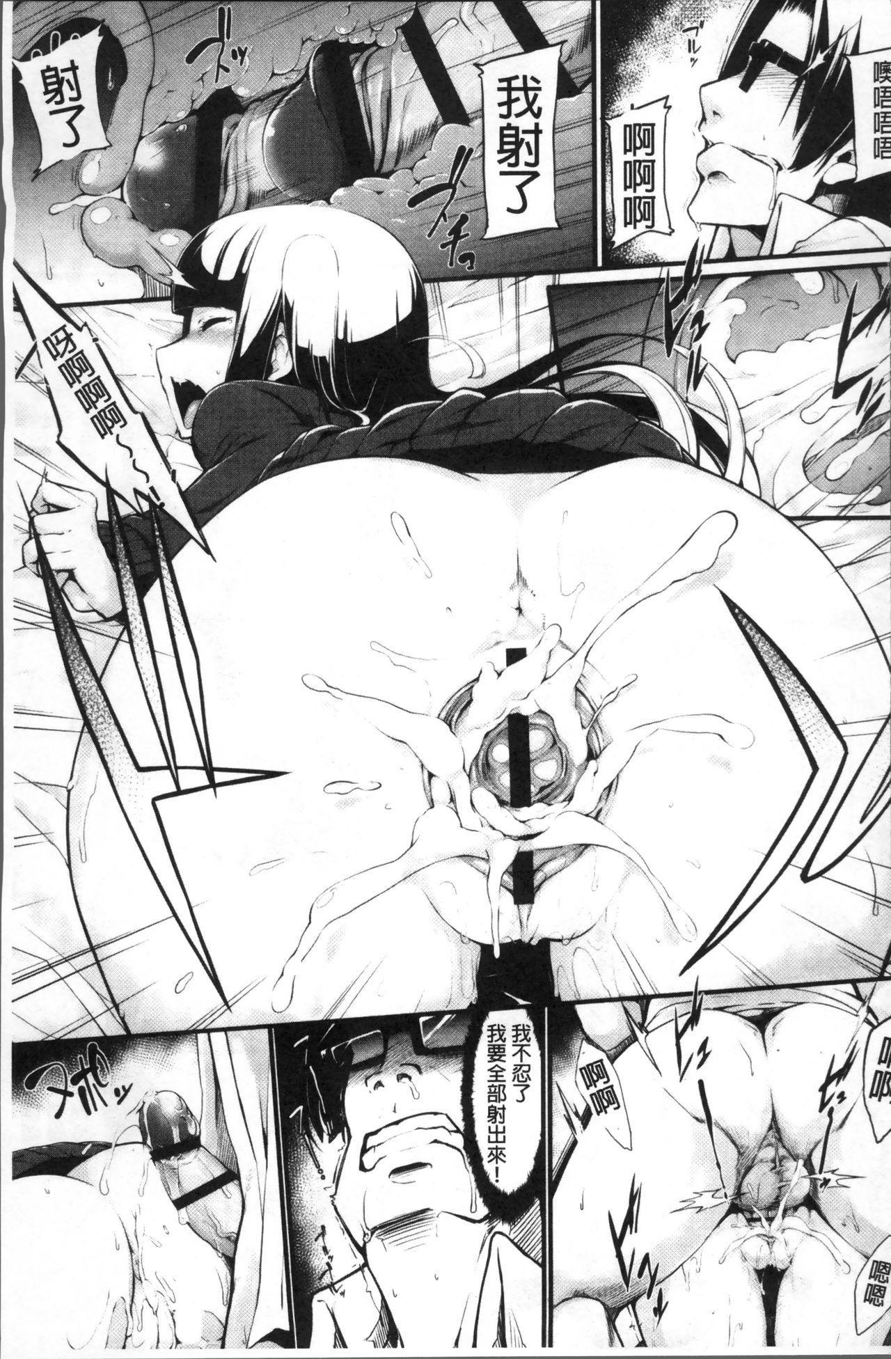 Koakuma Kanojo no Sex Jijou. 111