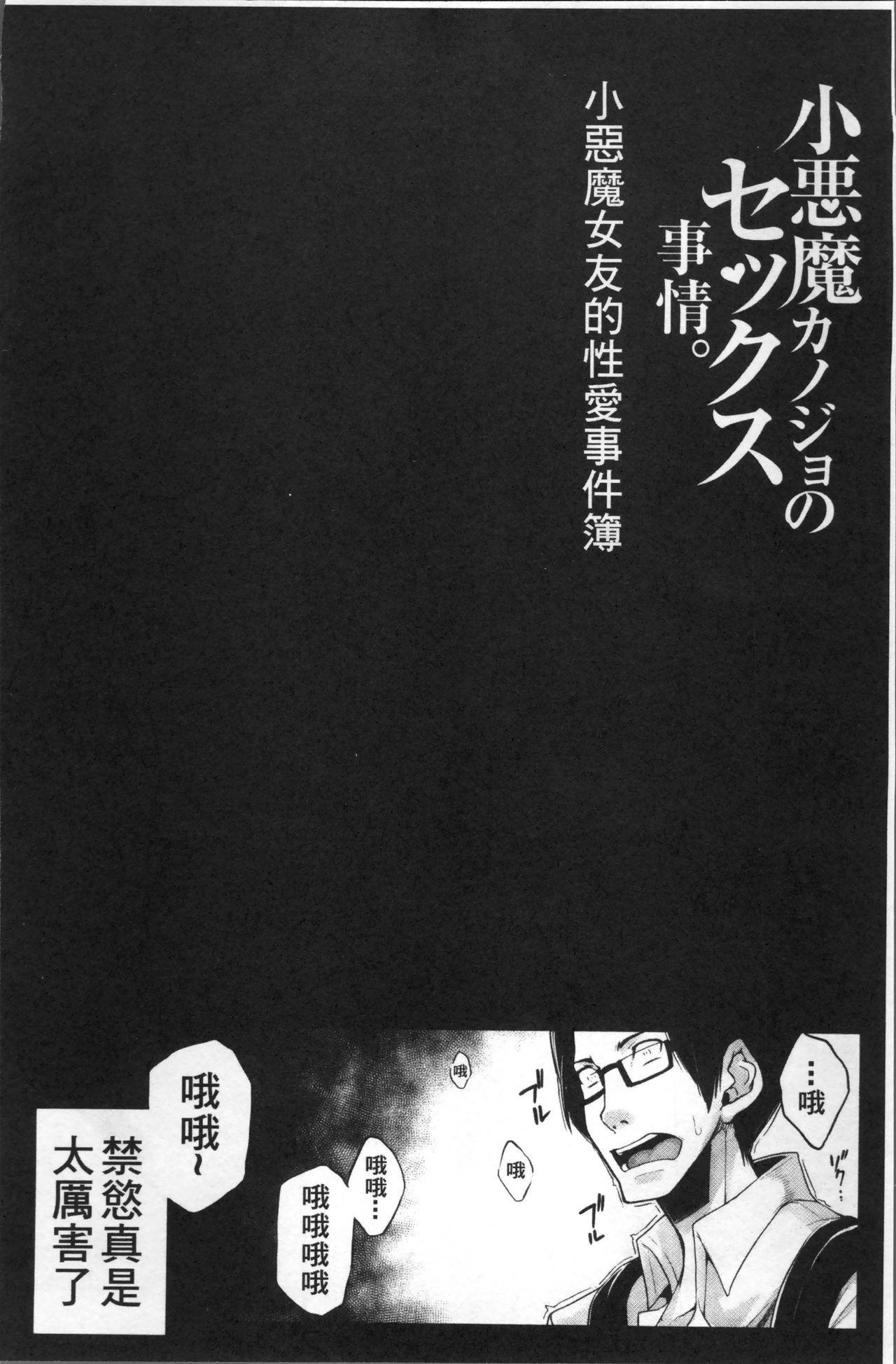 Koakuma Kanojo no Sex Jijou. 124