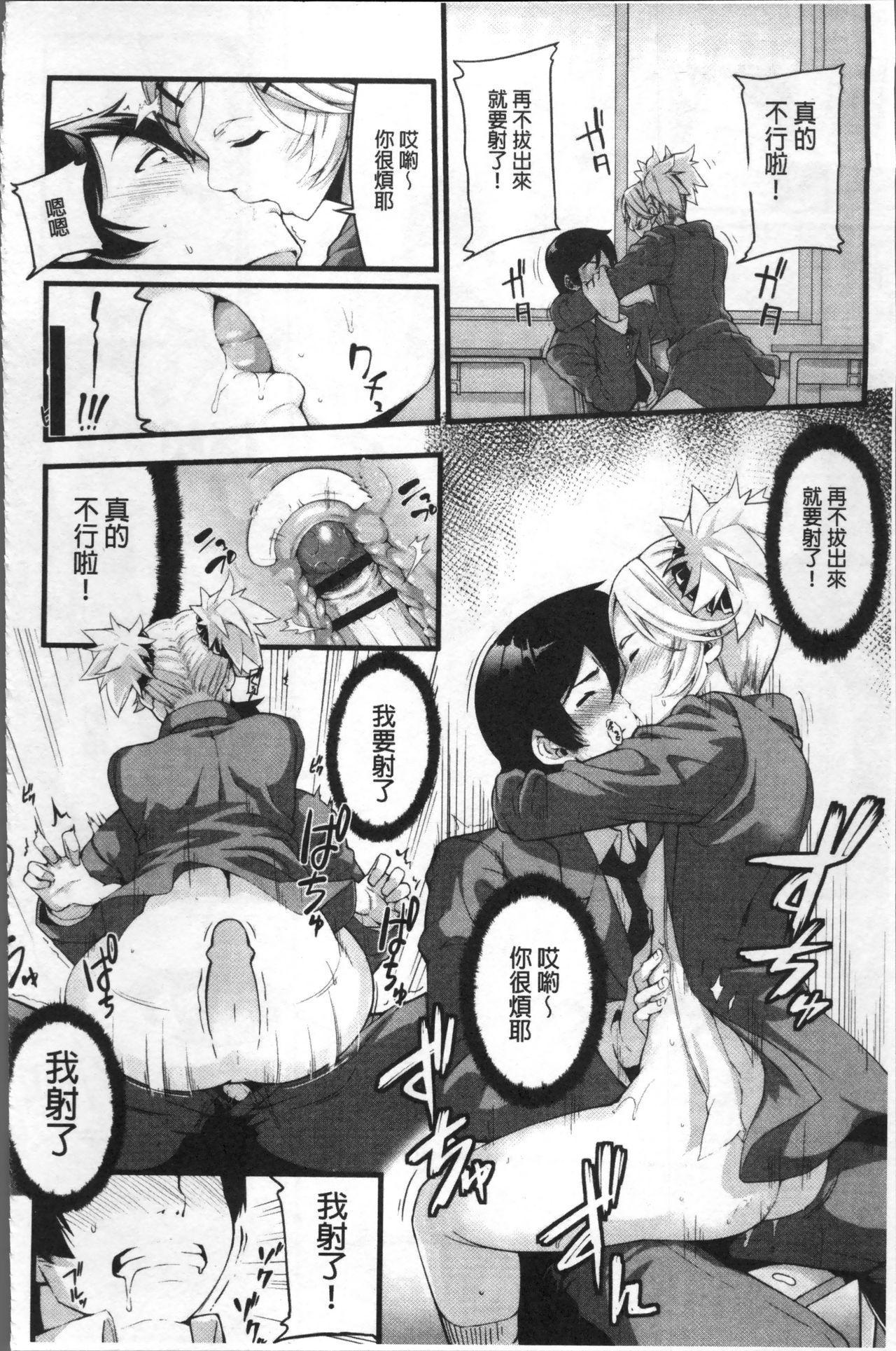 Koakuma Kanojo no Sex Jijou. 144