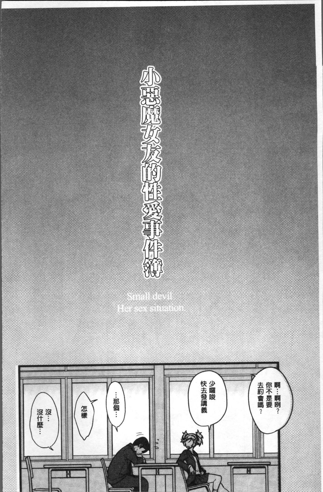 Koakuma Kanojo no Sex Jijou. 150
