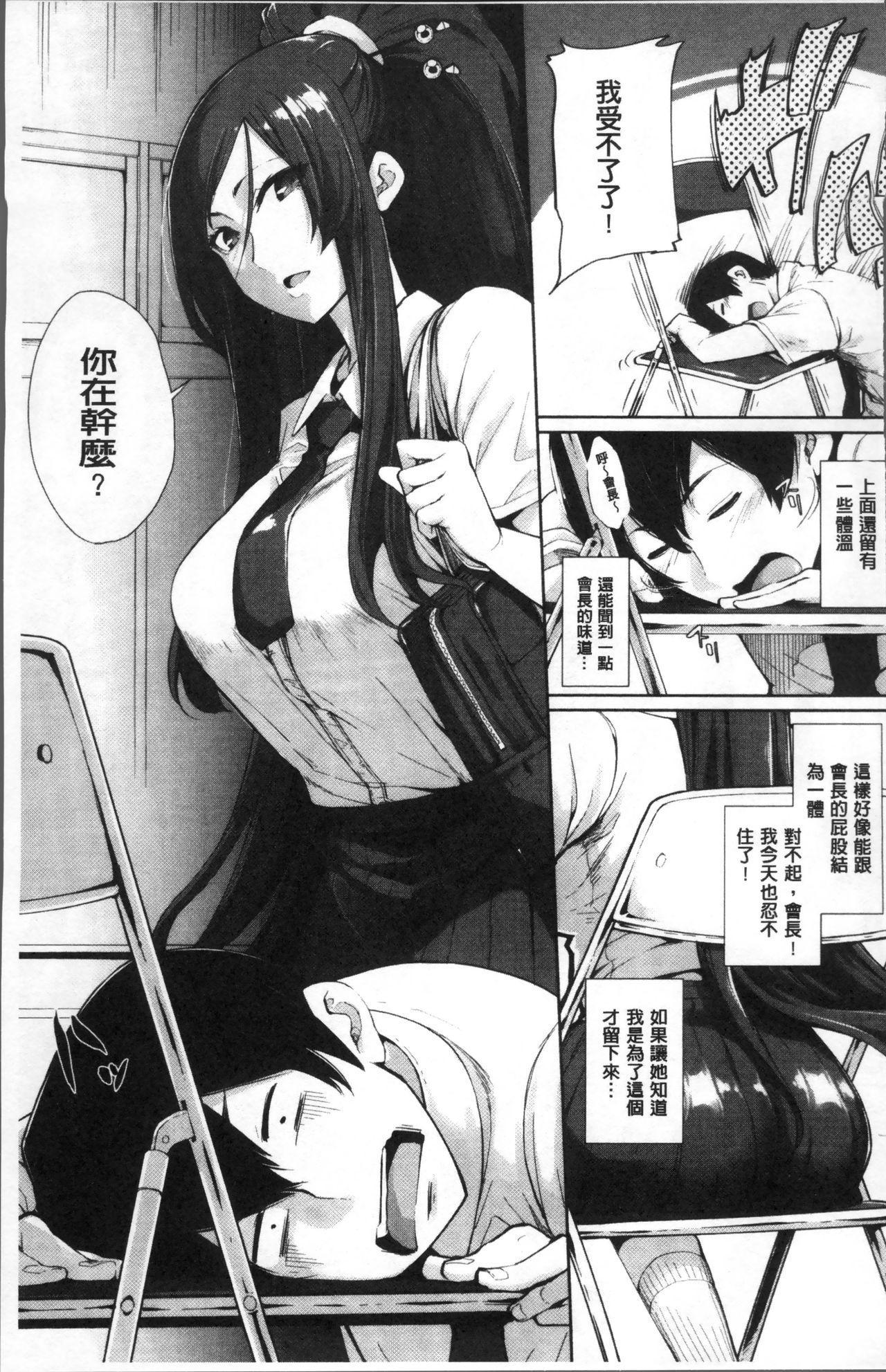 Koakuma Kanojo no Sex Jijou. 155