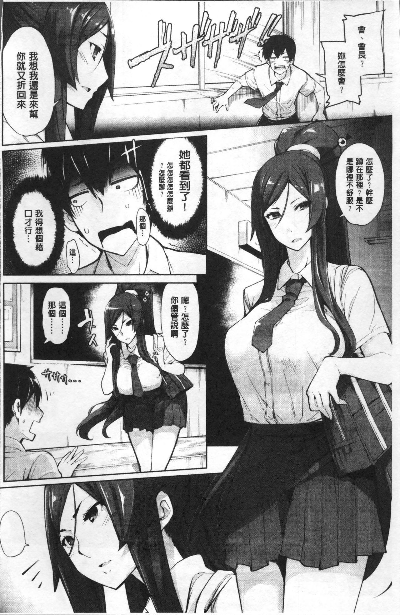 Koakuma Kanojo no Sex Jijou. 156