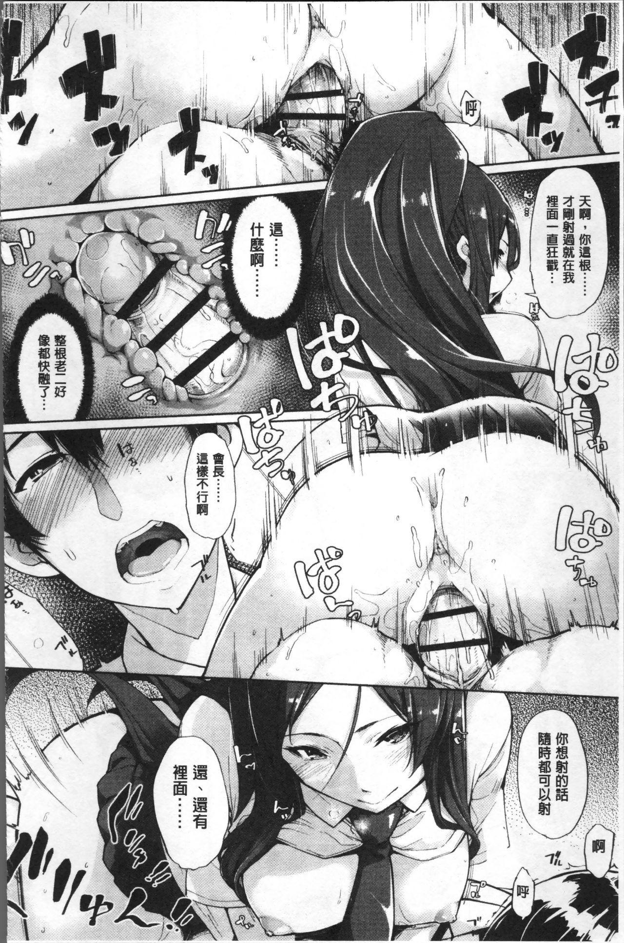 Koakuma Kanojo no Sex Jijou. 162