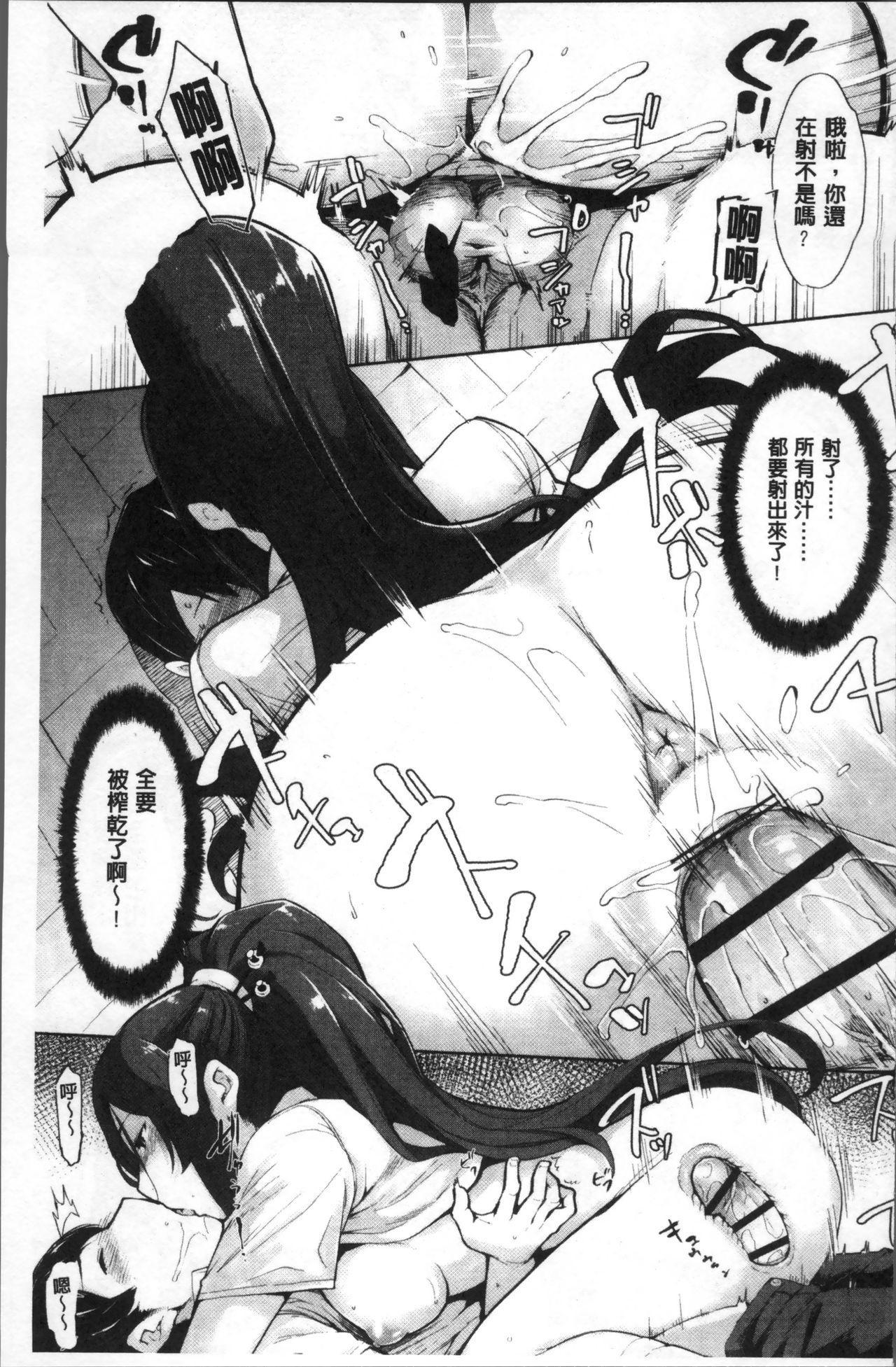 Koakuma Kanojo no Sex Jijou. 165