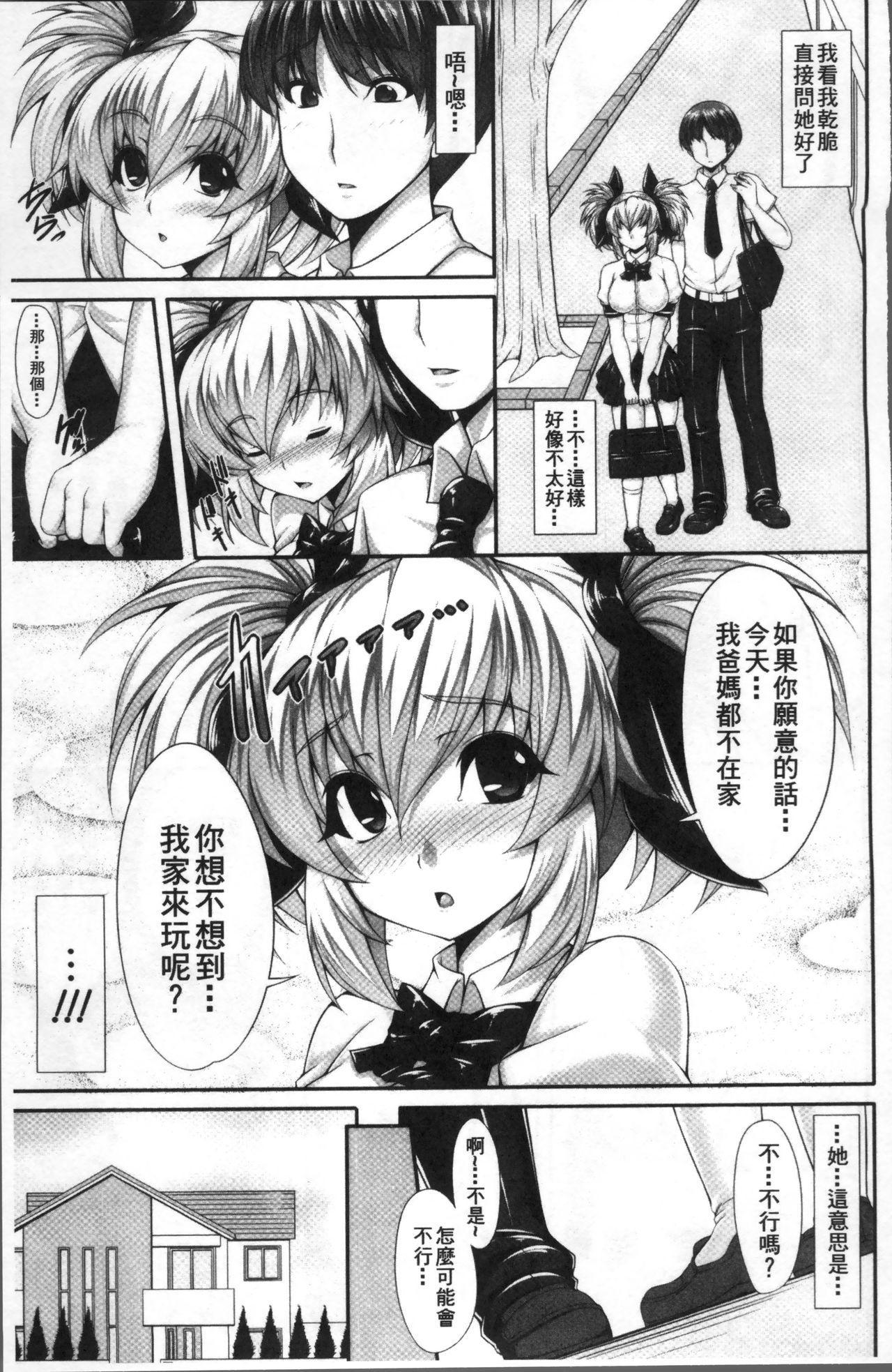 Koakuma Kanojo no Sex Jijou. 173