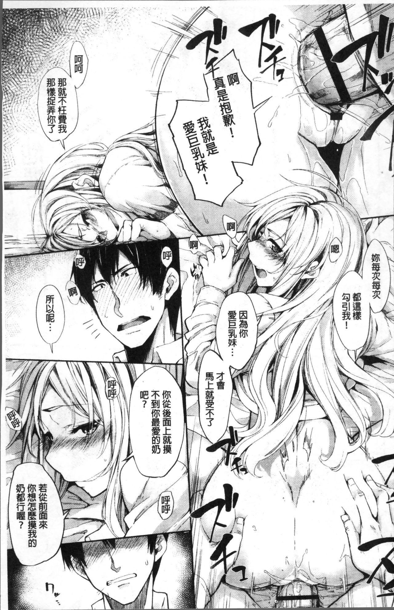 Koakuma Kanojo no Sex Jijou. 17