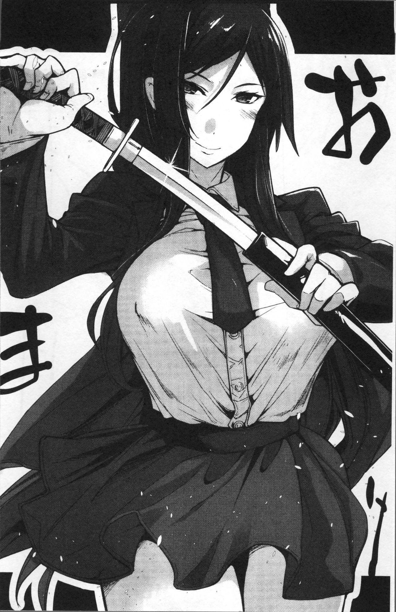 Koakuma Kanojo no Sex Jijou. 194