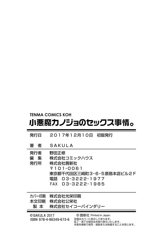Koakuma Kanojo no Sex Jijou. 200