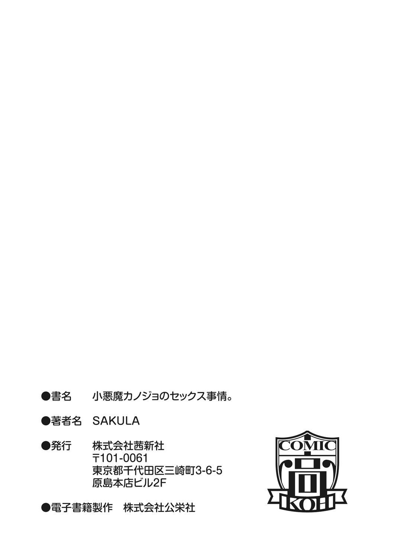 Koakuma Kanojo no Sex Jijou. 205