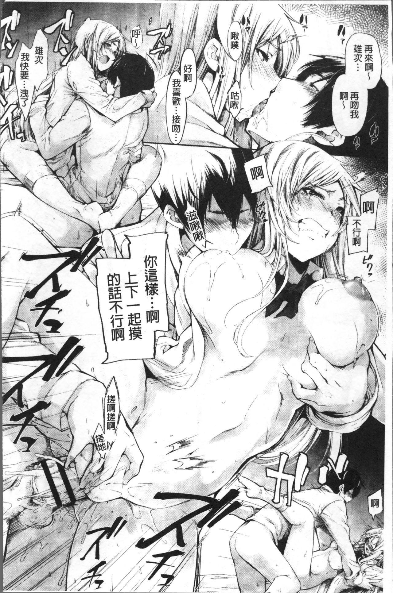 Koakuma Kanojo no Sex Jijou. 20
