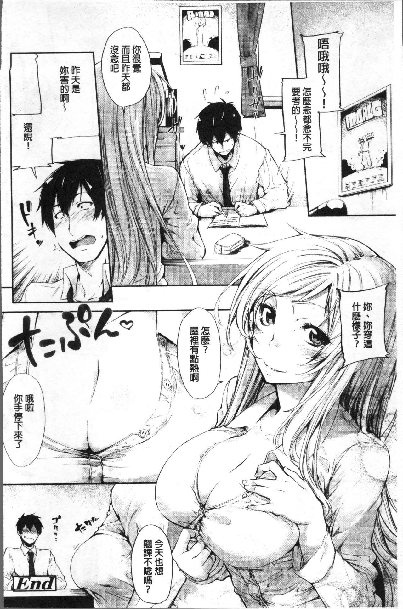 Koakuma Kanojo no Sex Jijou. 24