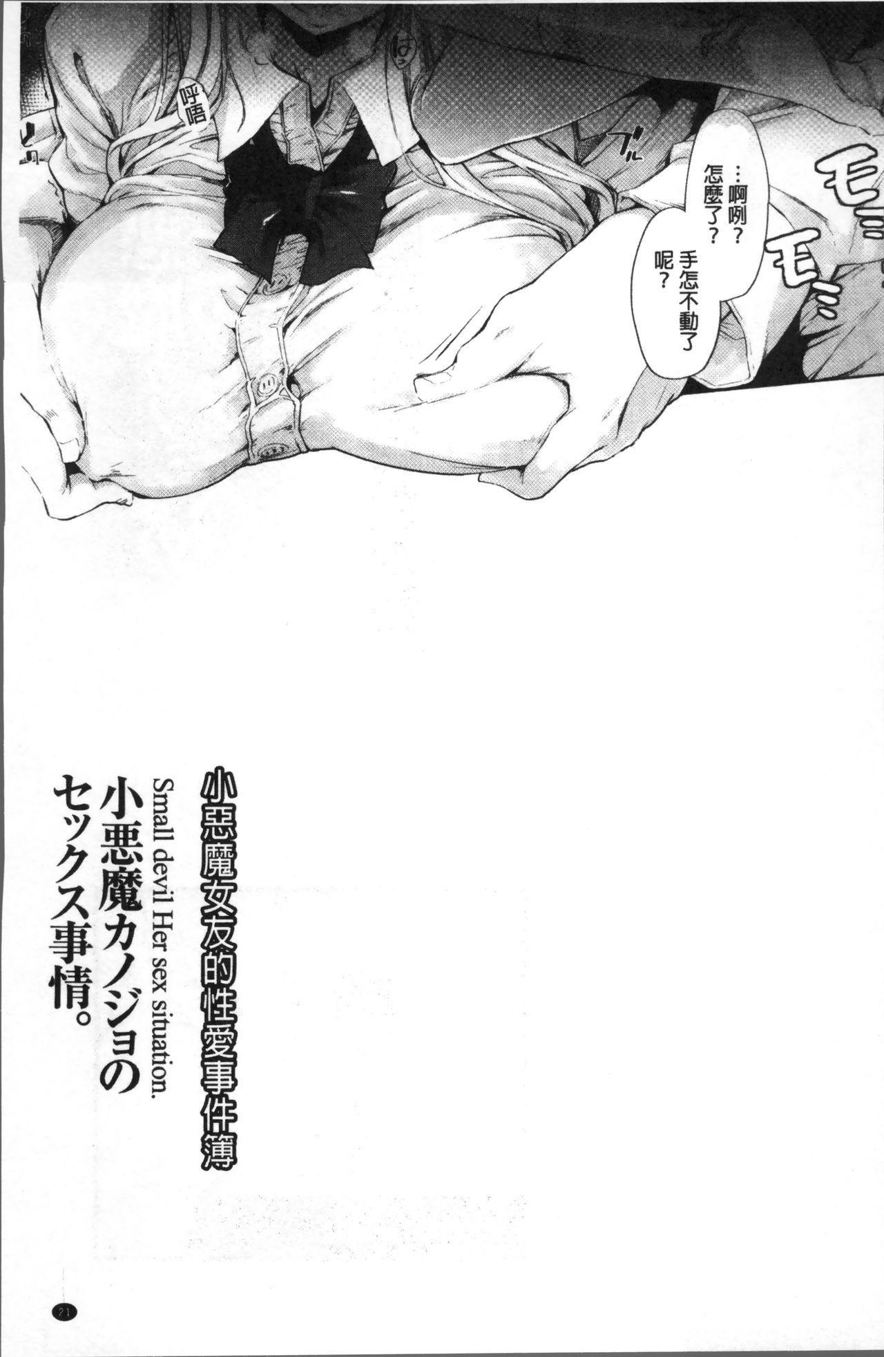 Koakuma Kanojo no Sex Jijou. 25