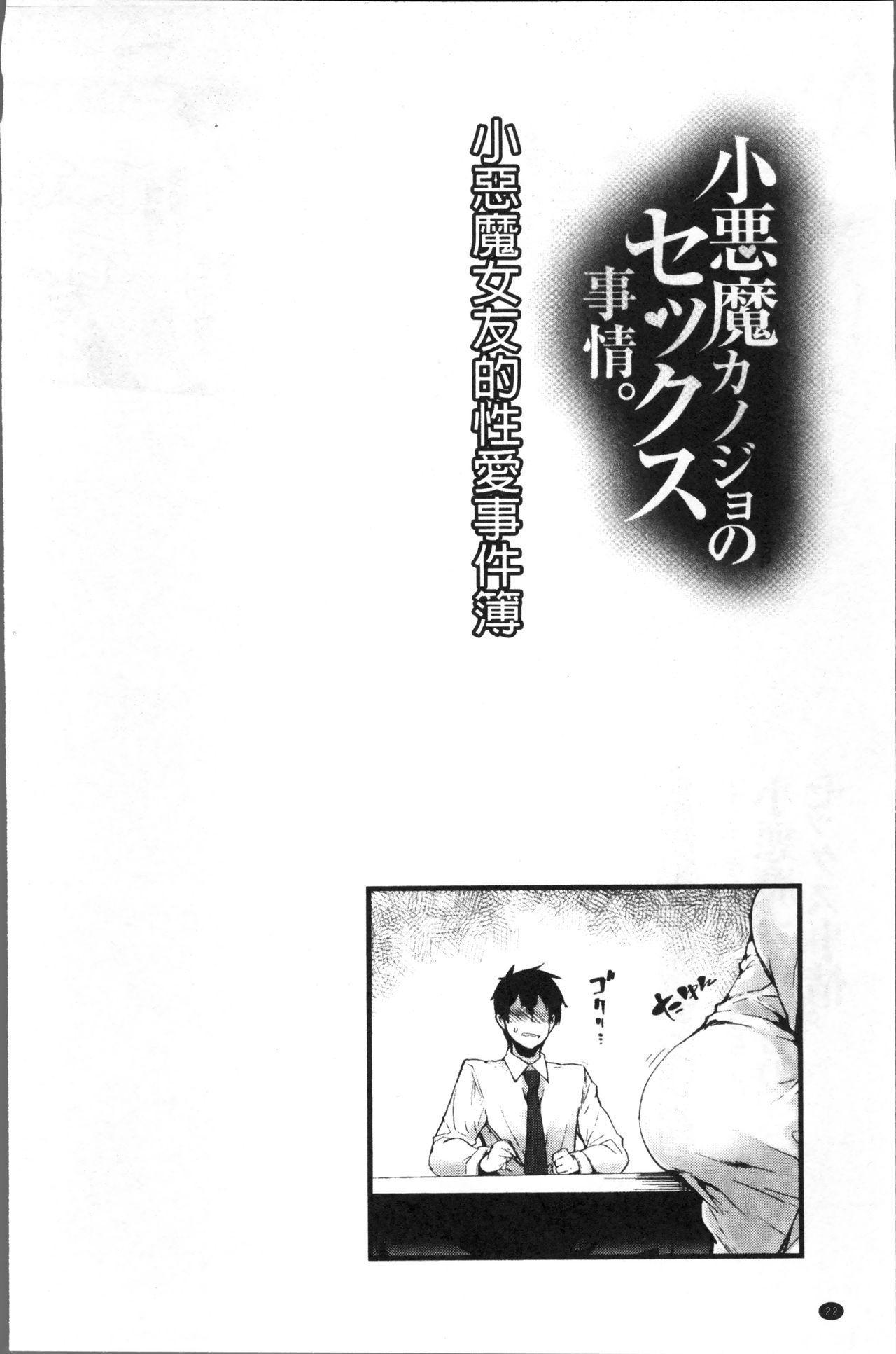 Koakuma Kanojo no Sex Jijou. 26