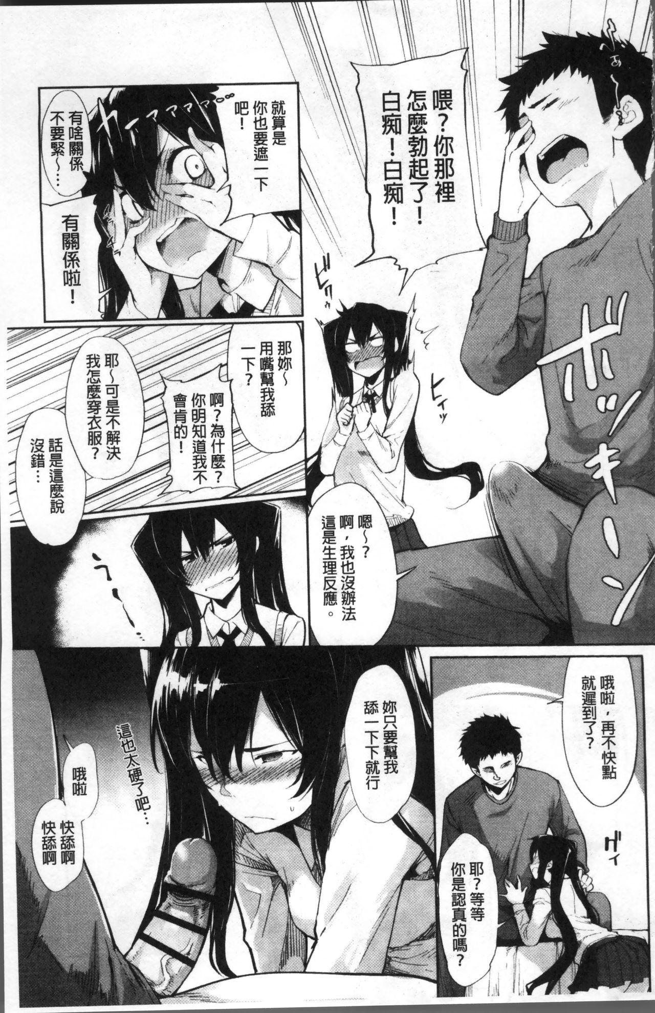 Koakuma Kanojo no Sex Jijou. 29