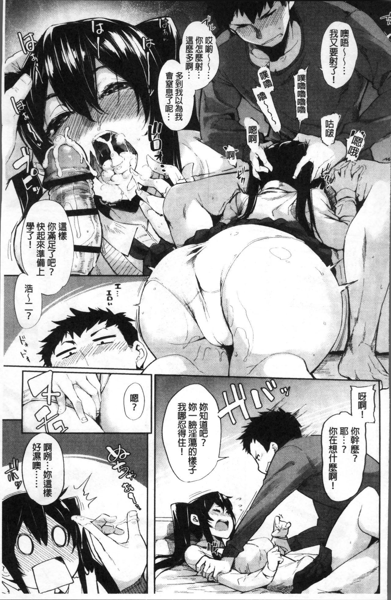 Koakuma Kanojo no Sex Jijou. 33