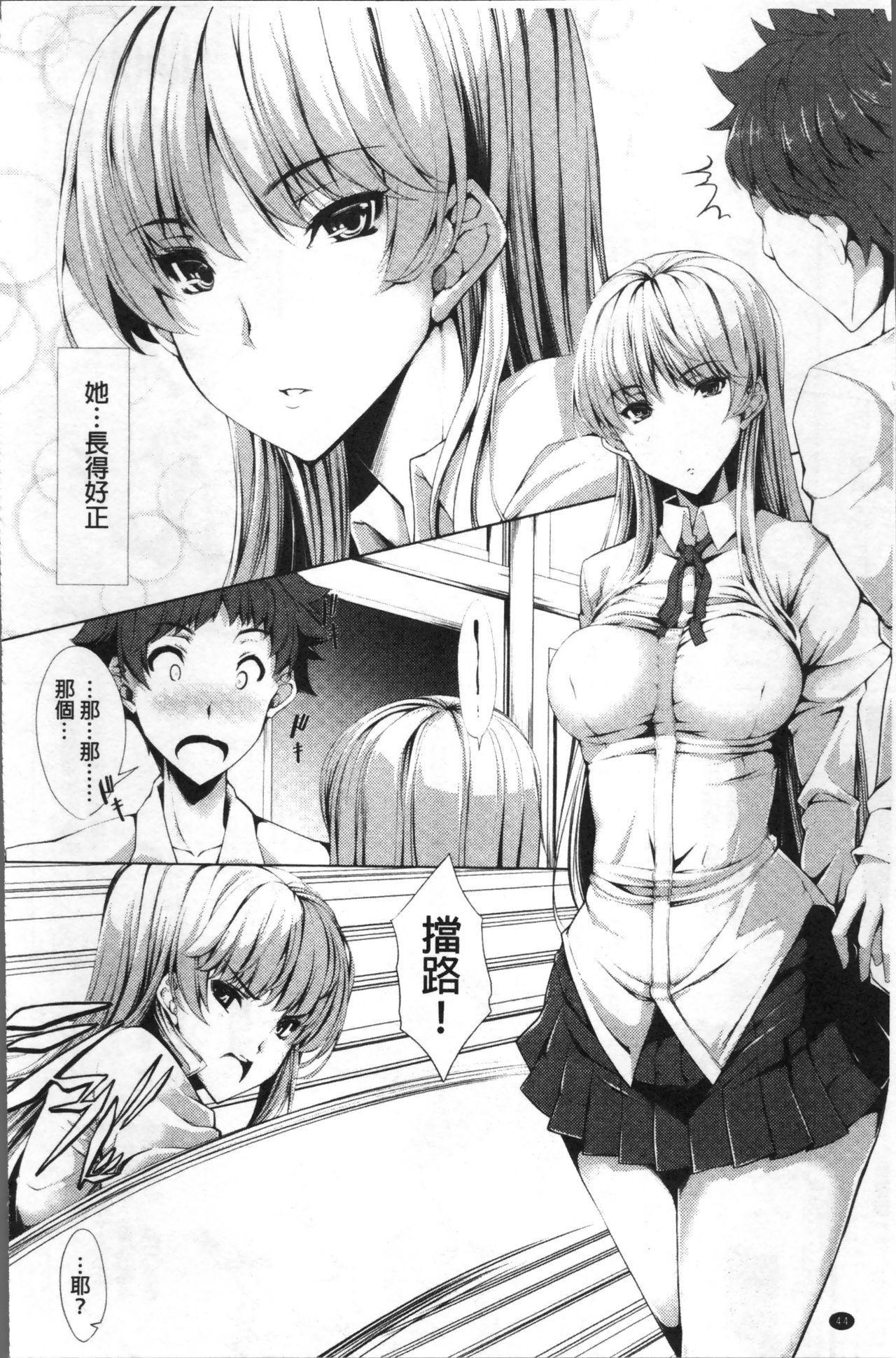 Koakuma Kanojo no Sex Jijou. 48
