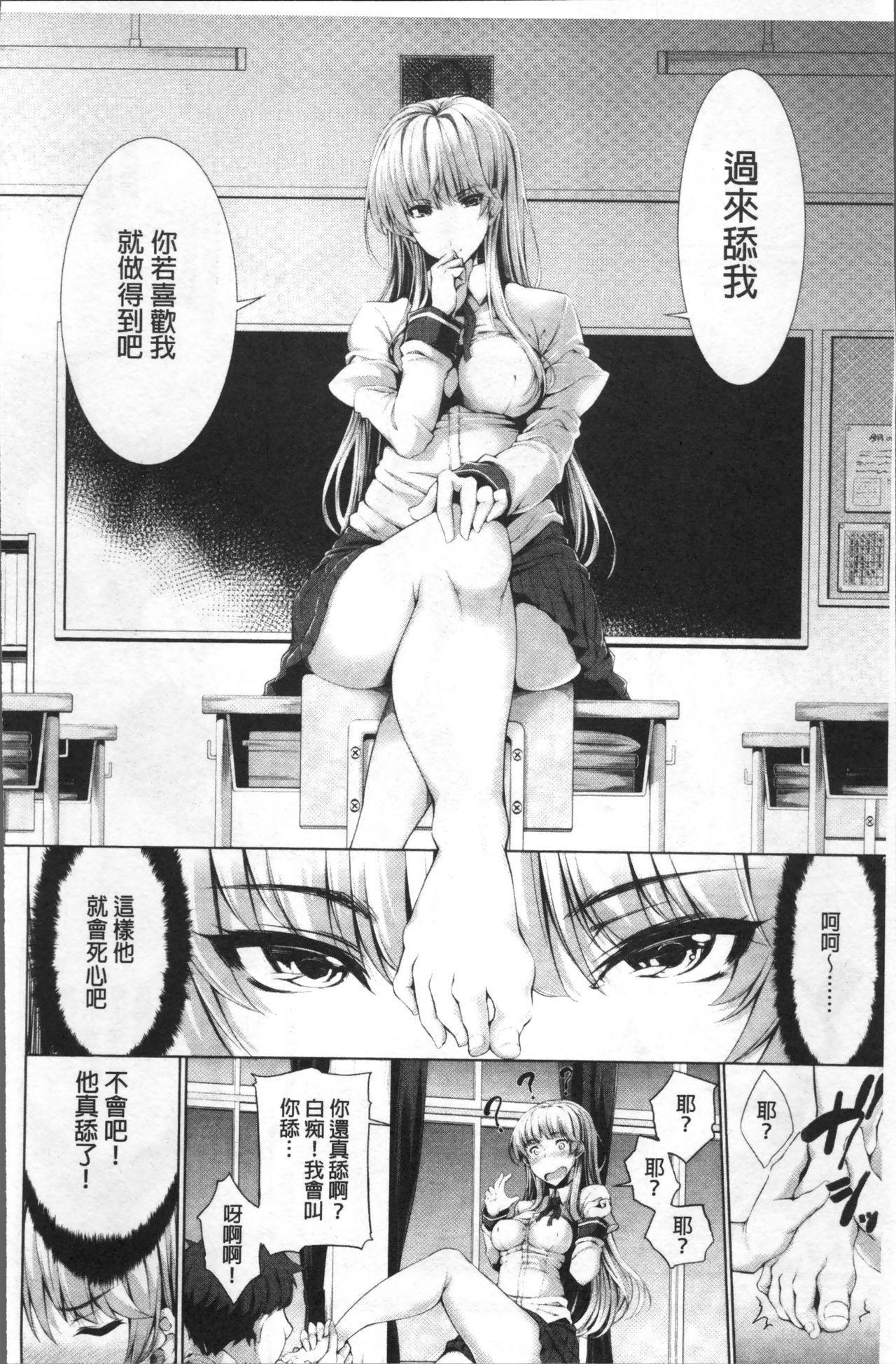 Koakuma Kanojo no Sex Jijou. 52