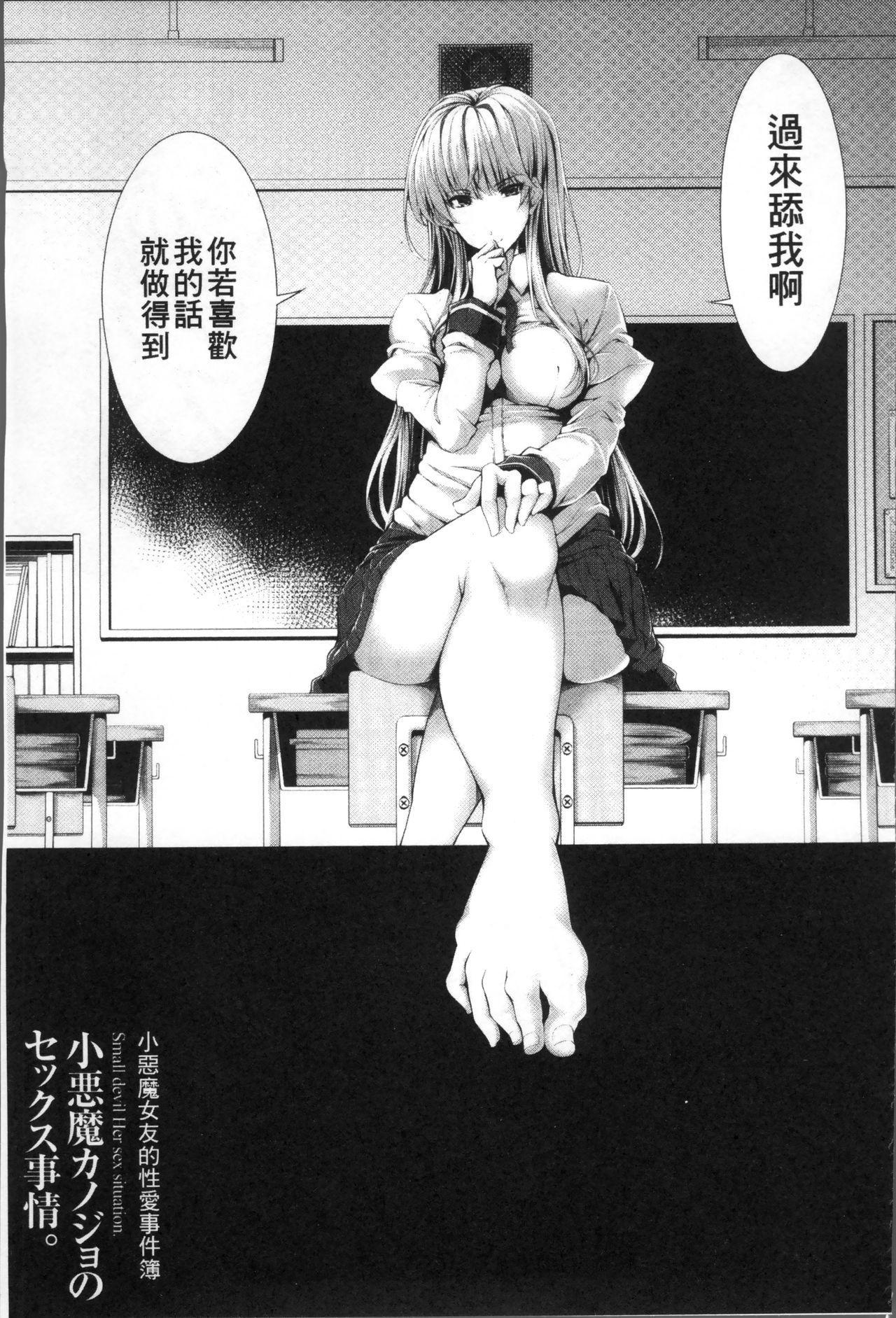 Koakuma Kanojo no Sex Jijou. 67