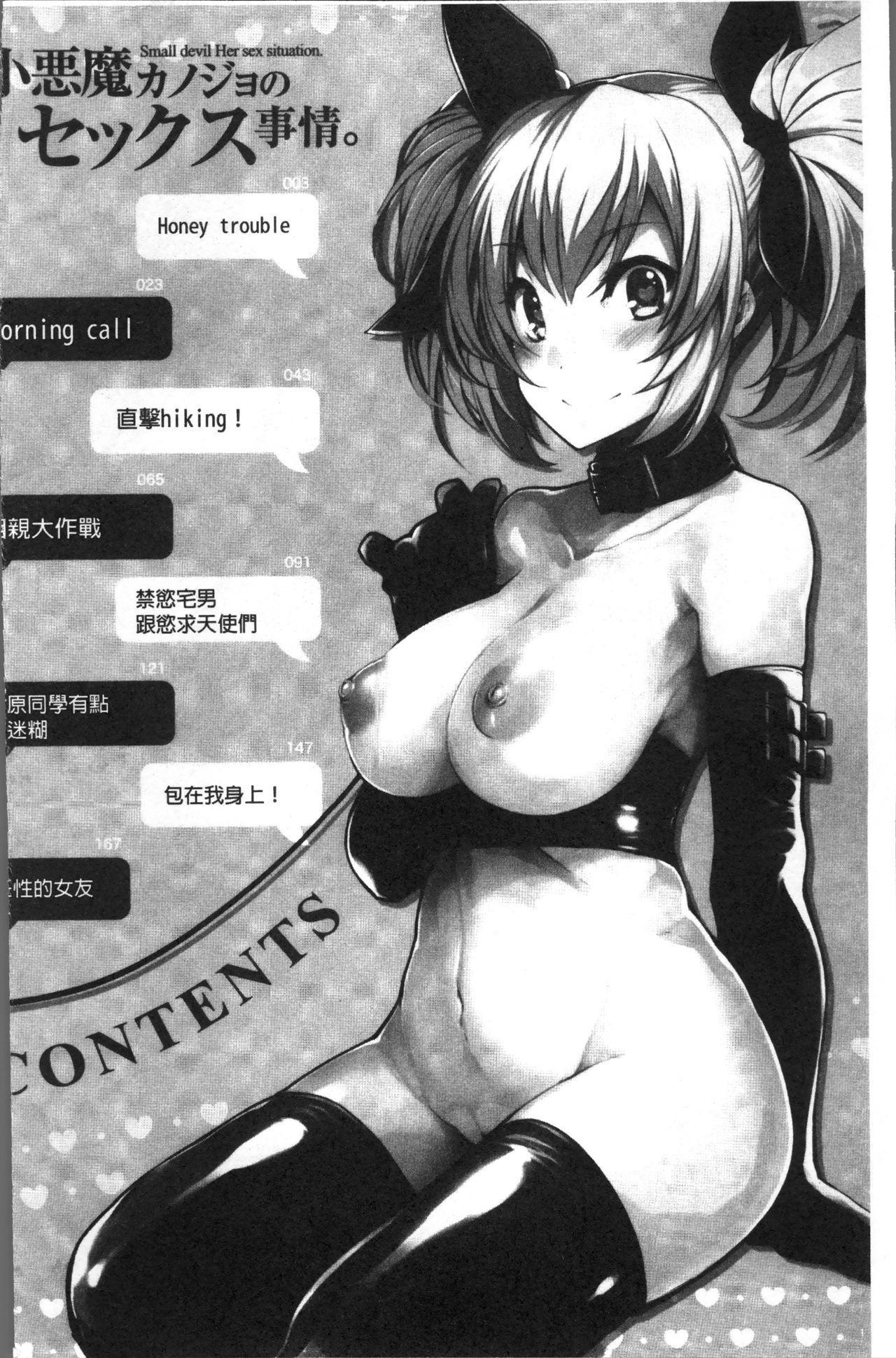 Koakuma Kanojo no Sex Jijou. 6