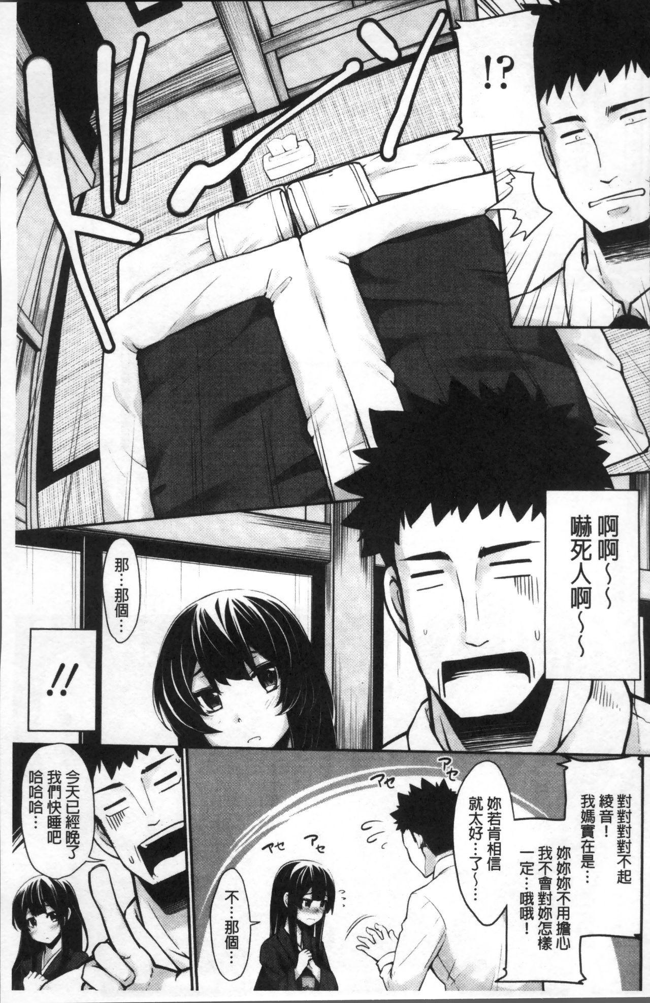 Koakuma Kanojo no Sex Jijou. 73