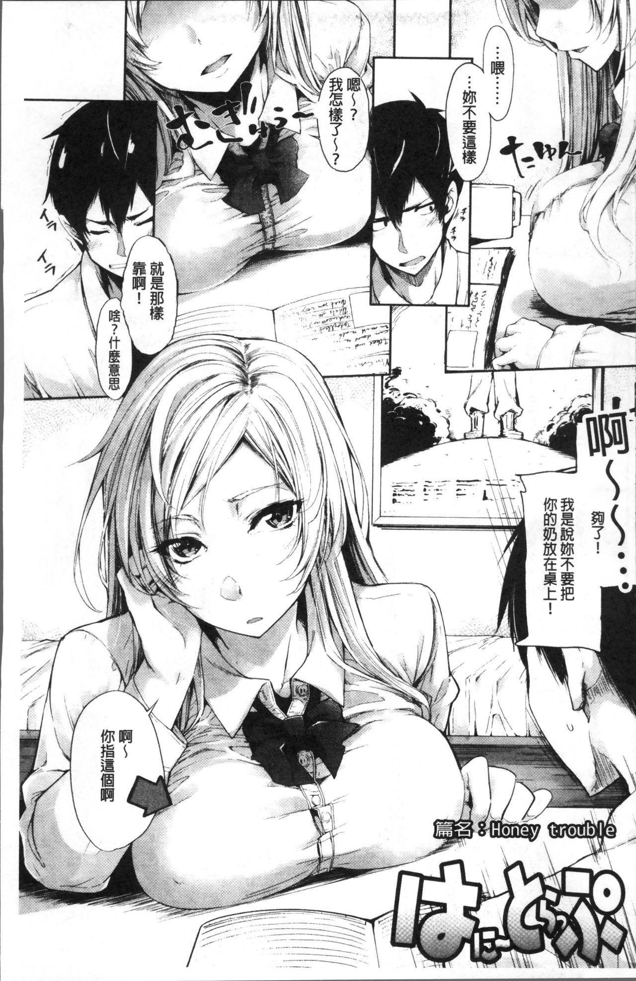 Koakuma Kanojo no Sex Jijou. 7