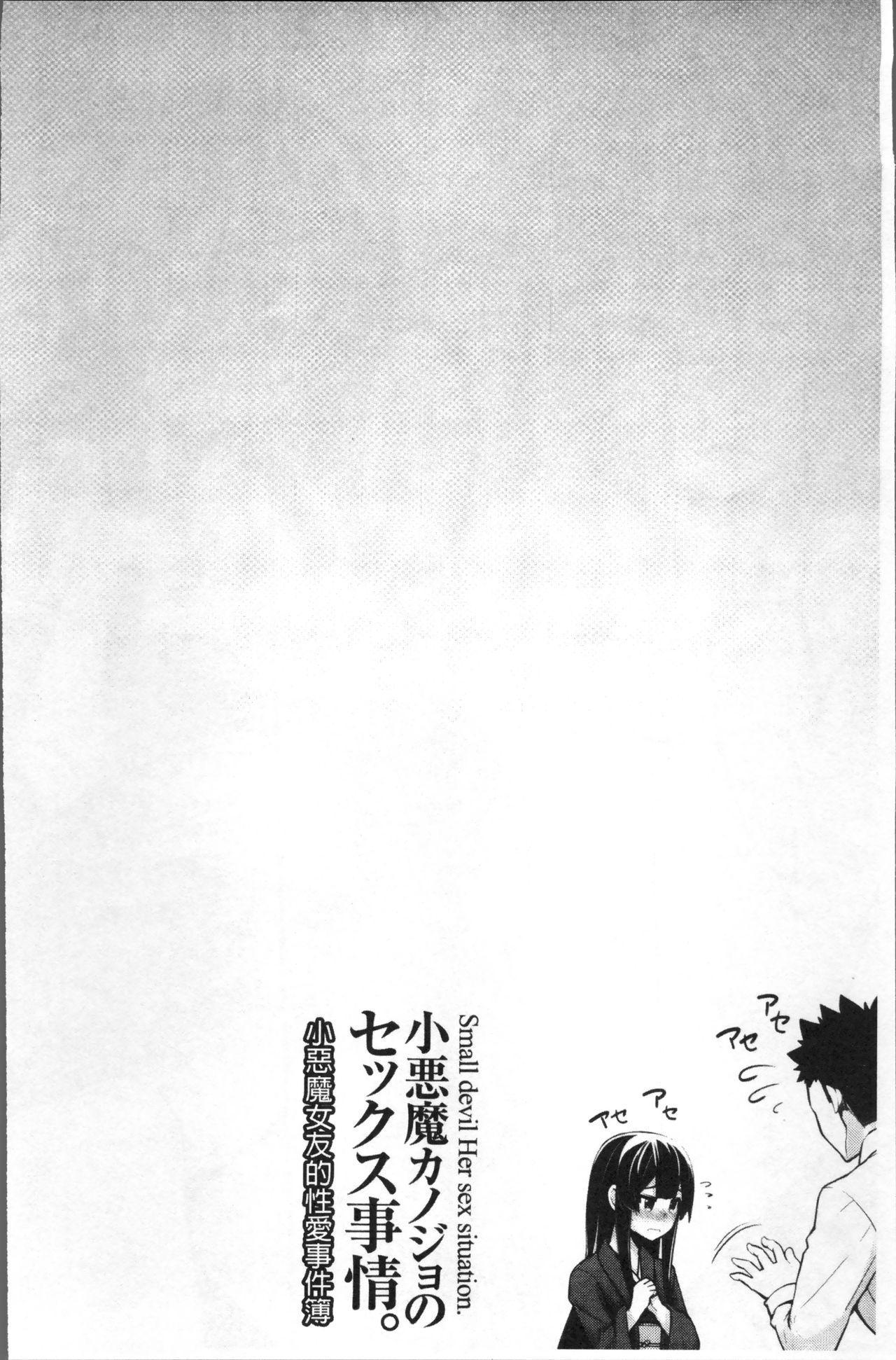 Koakuma Kanojo no Sex Jijou. 94