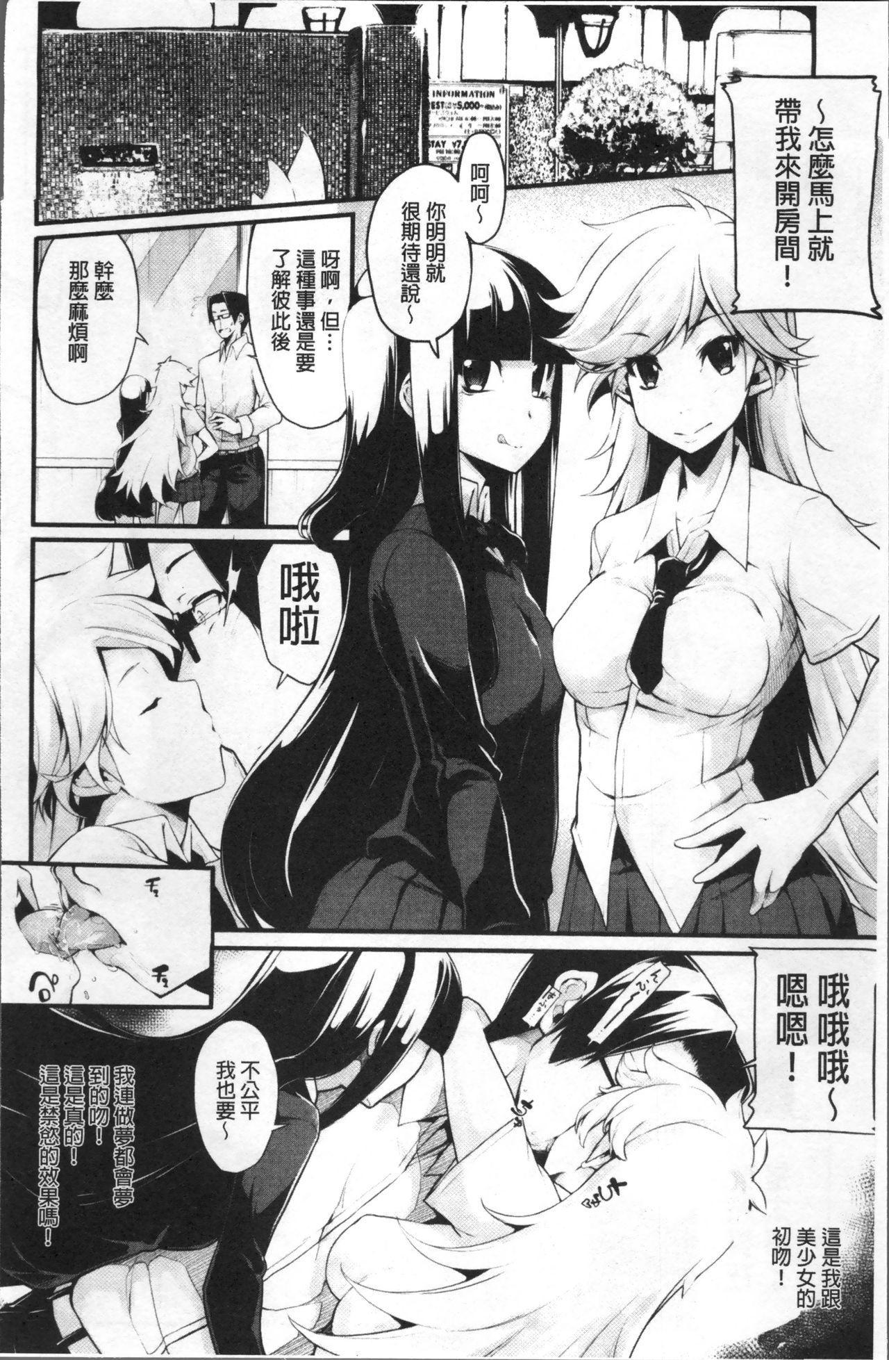 Koakuma Kanojo no Sex Jijou. 98