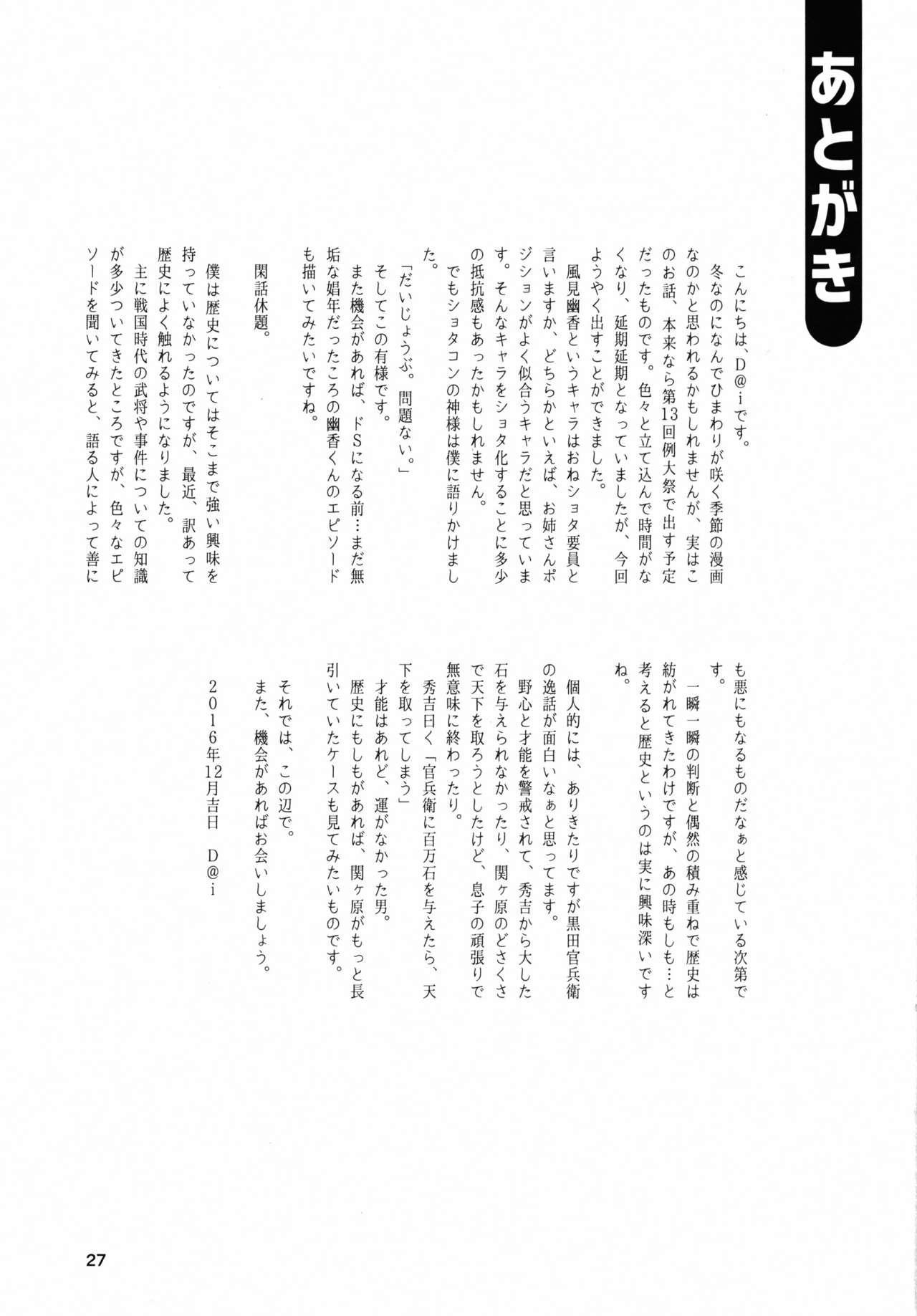 Touhou Teien Tan | Touhou Garden Story 28