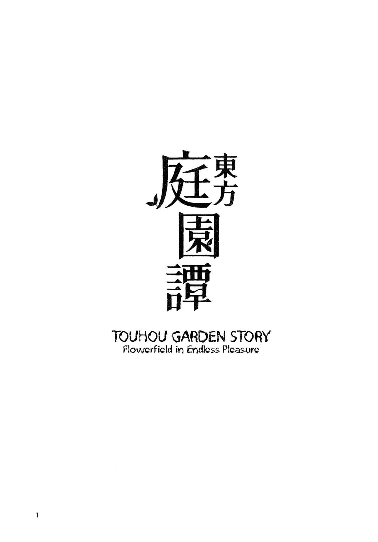 Touhou Teien Tan | Touhou Garden Story 2