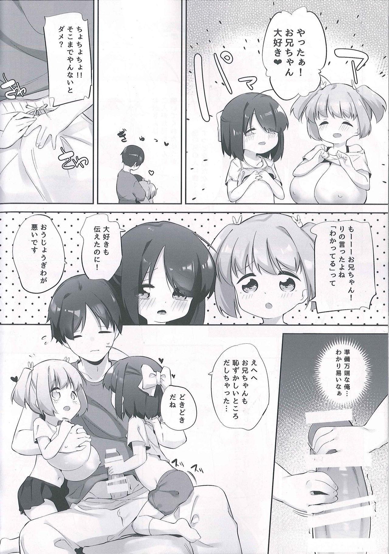 Imouto ni Hasamarete Shiawasedesho 10