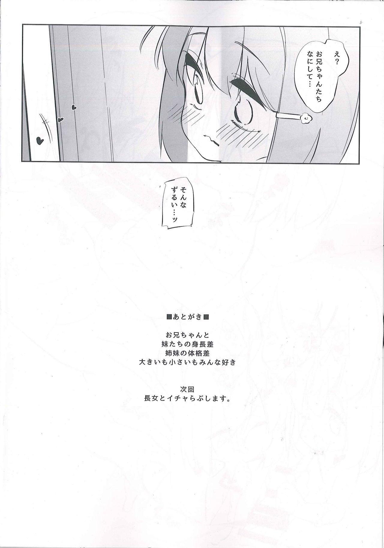 Imouto ni Hasamarete Shiawasedesho 22